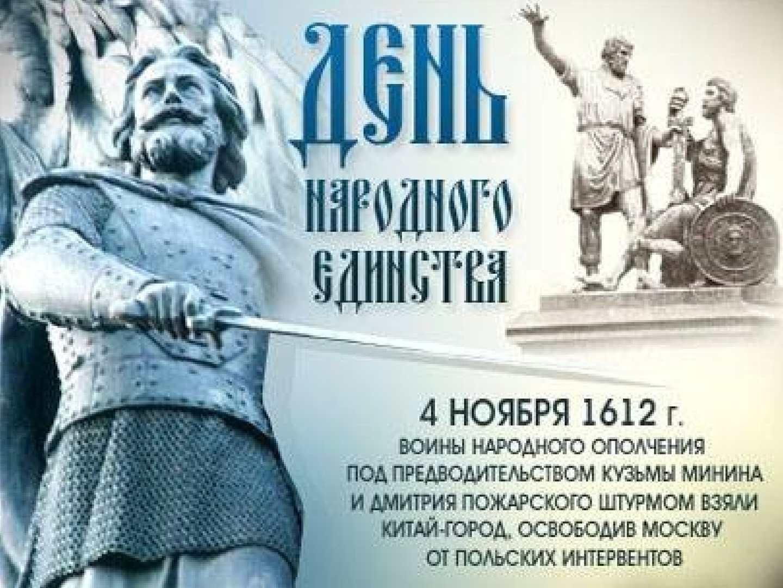 же, данный картинки ко дню народного единства 4 ноября минин и пожарский изготовления