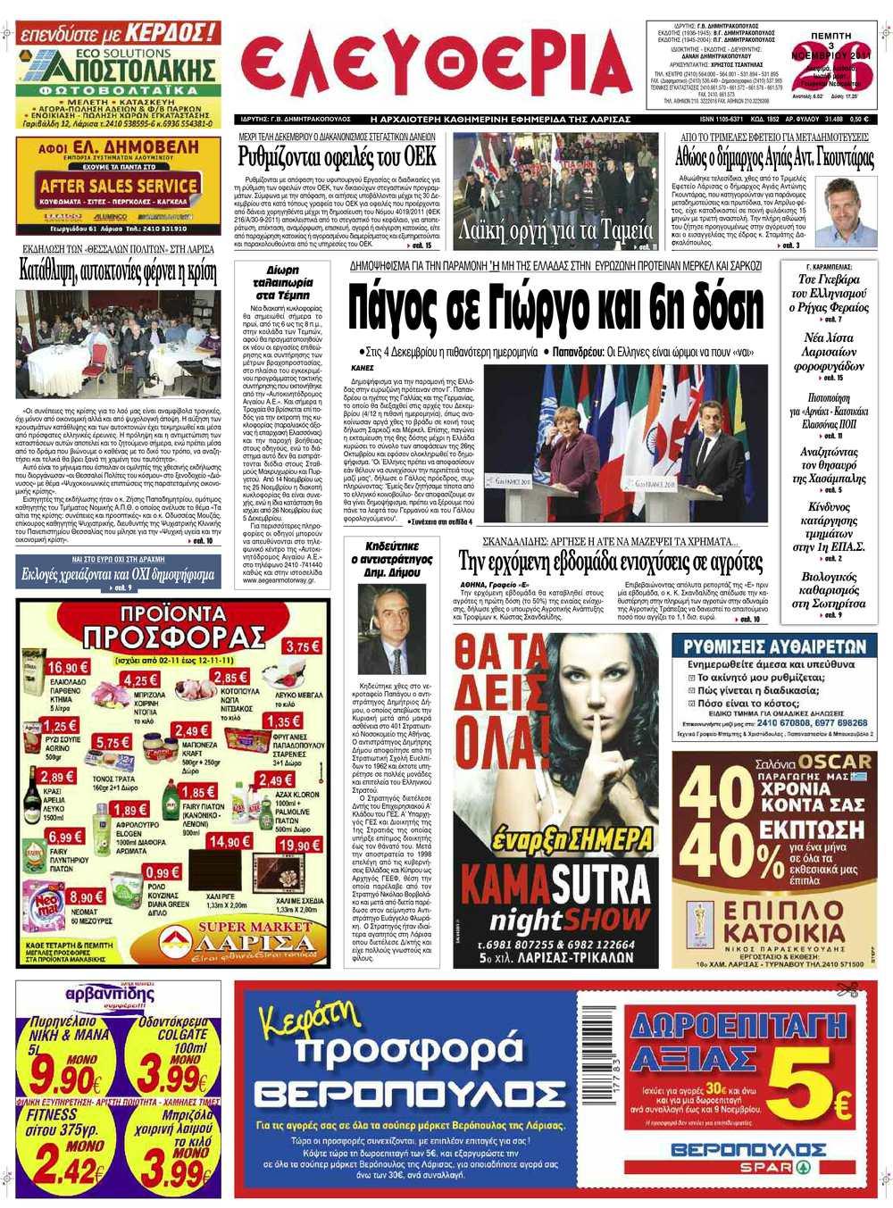 7ebbd685f8 Calaméo - Eleftheria.gr 03 11 2011