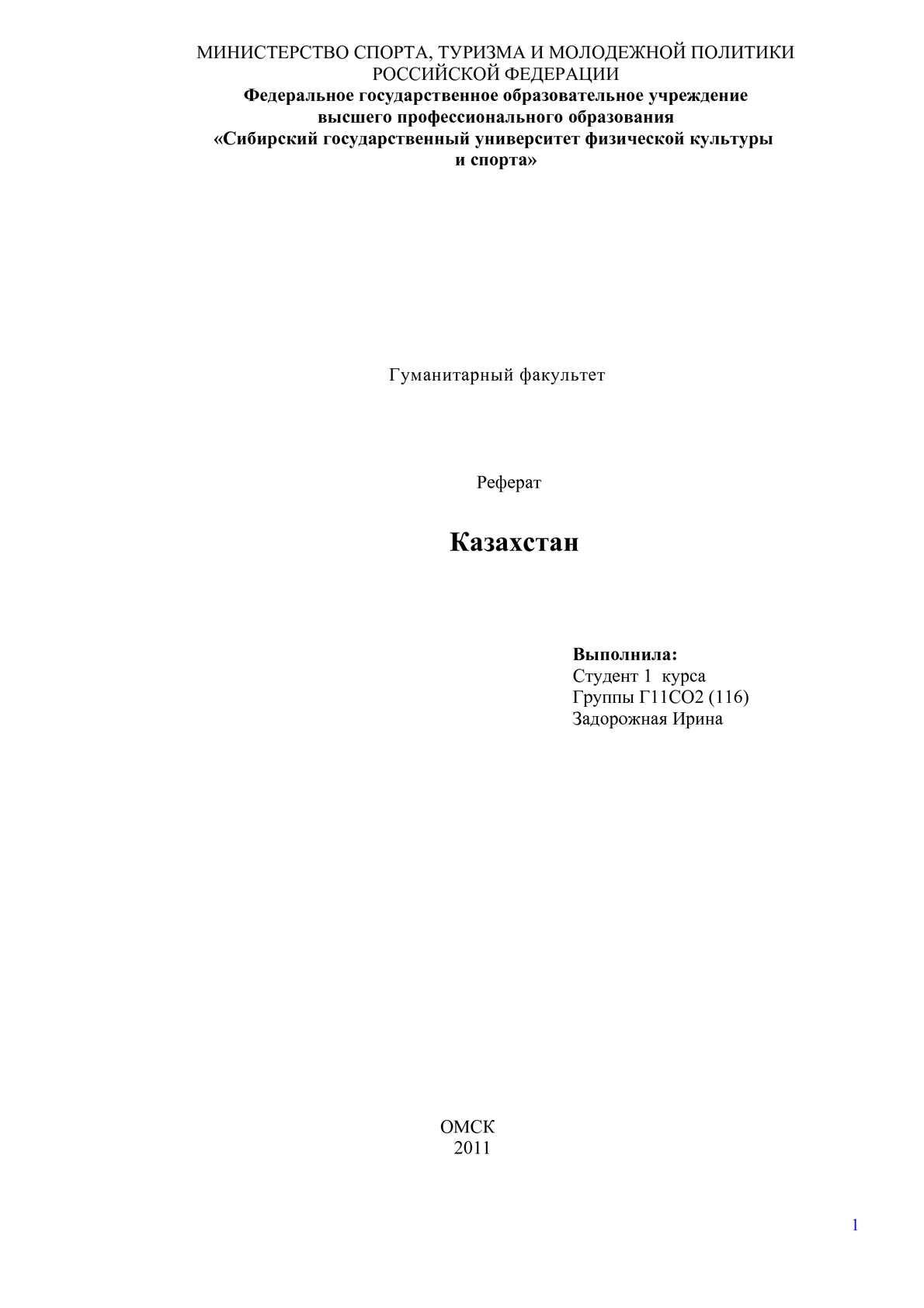 Реферат физическая культура и спорт в казахстане 6547