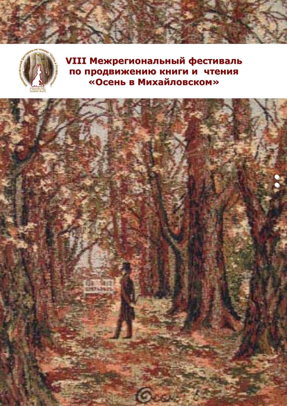 Calaméo - Нас объединяет книга  библиотечные встречи в Михайловском f8f39c8c6af