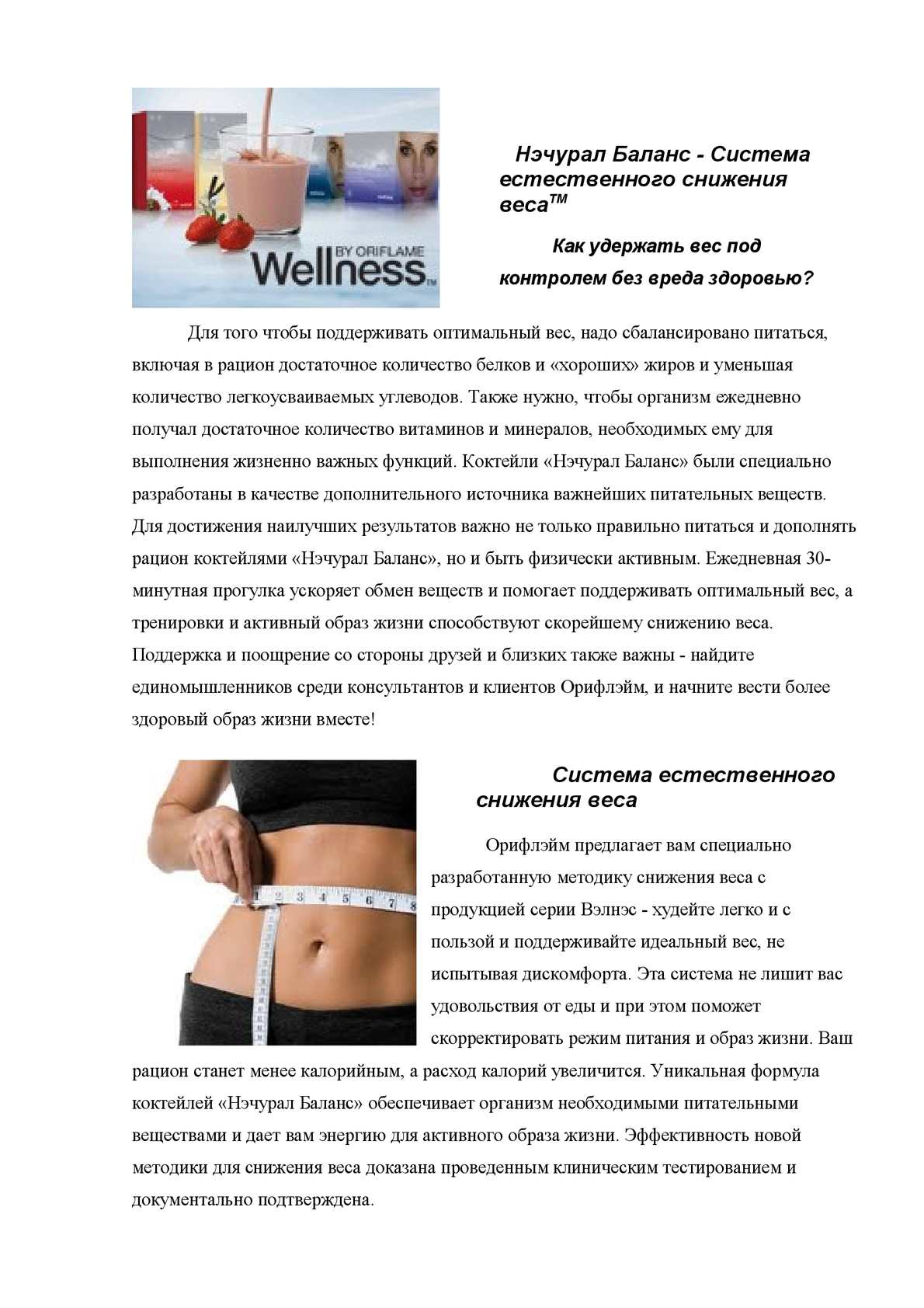 Велнесс Программа Похудения. Программа похудения