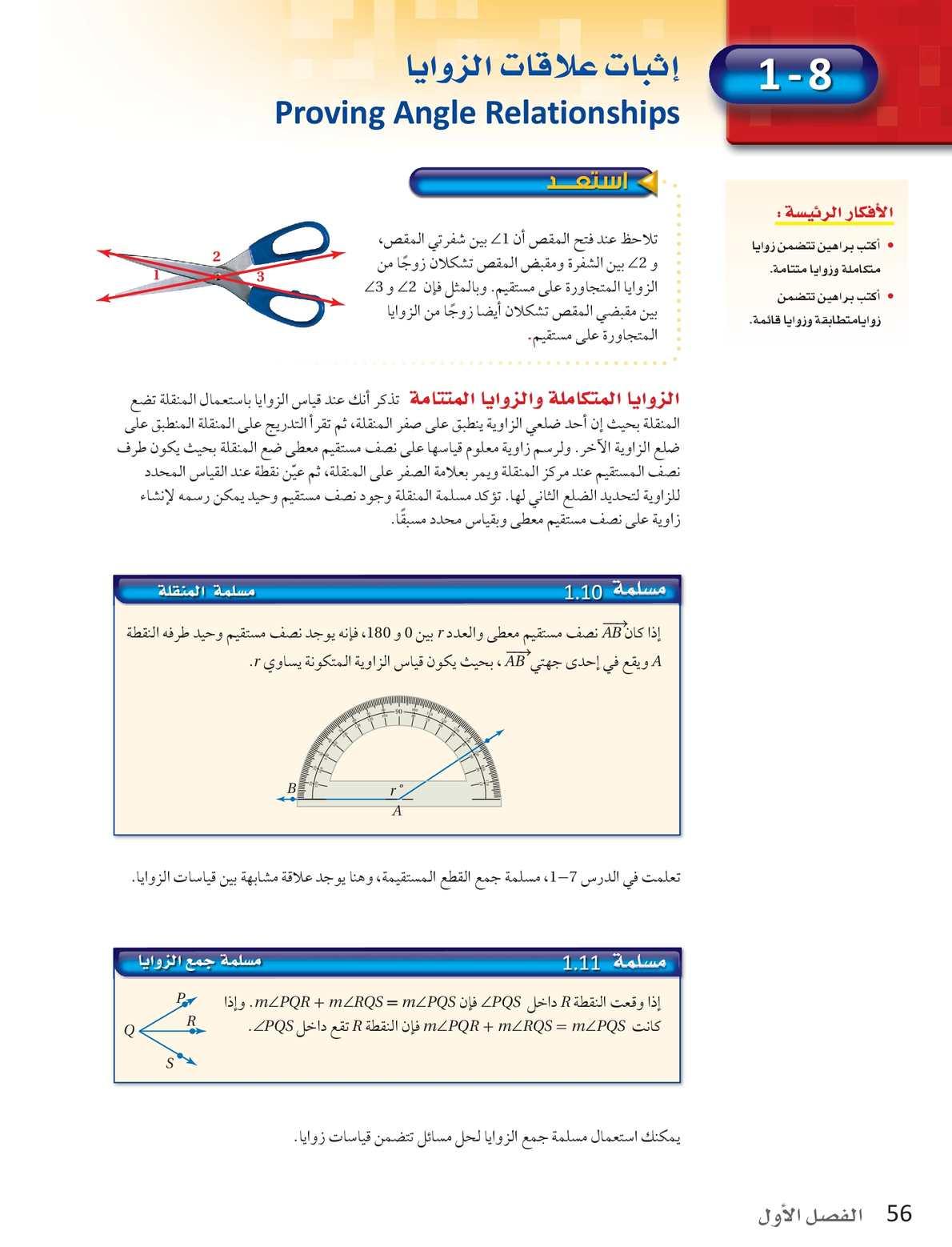 كتاب التمارين رياضيات اول ثانوي مقررات الفصل الثاني