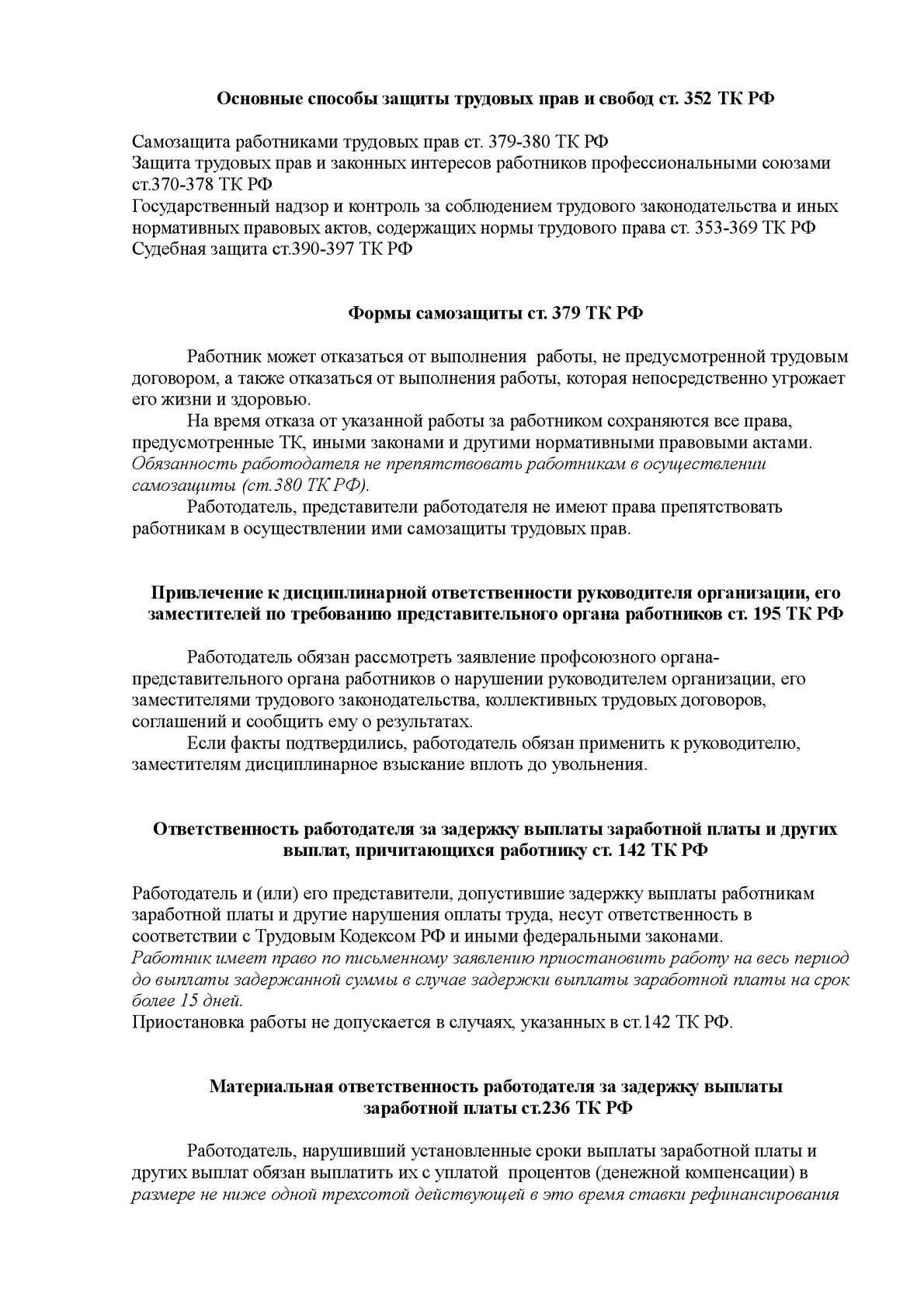 Трудовой кодекс статья 379