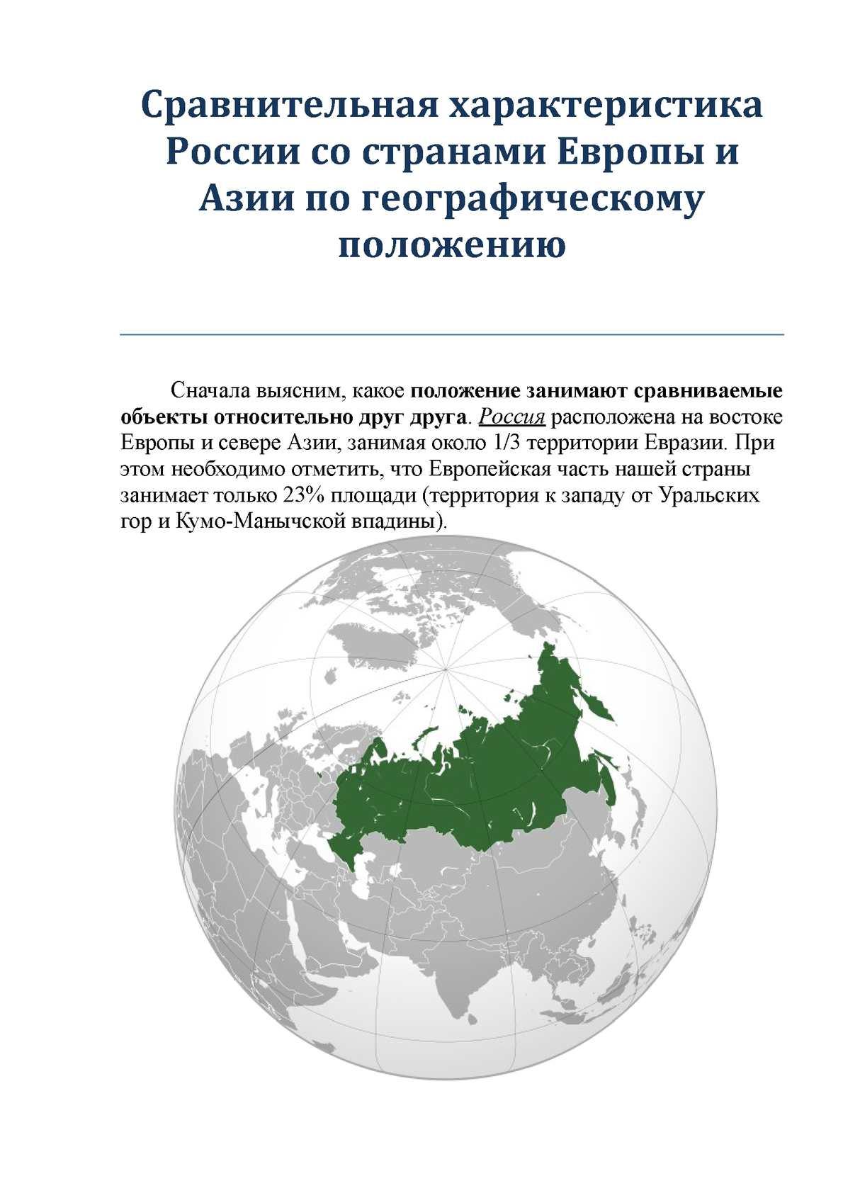 европейская территория россии занимает площади европы фильм давай займемся любовью 2020