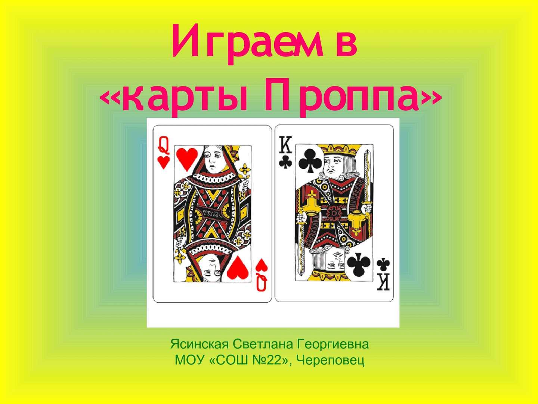 Играем в карты пропа как играть в дурака в карты с джокером в дурака