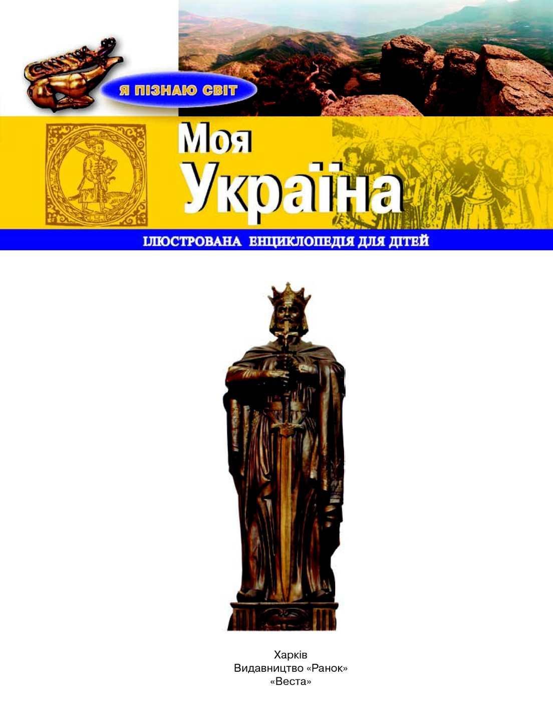 Calaméo - Моя Україна - енциклопедія для дітей 2e54fcdd5fa0a