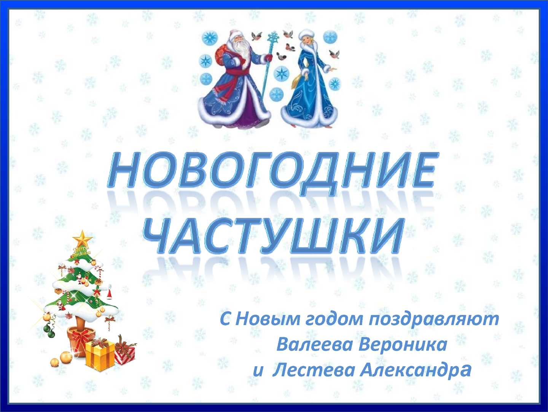 аксессуаров стихи для вероники с новым годом наличным безналичным