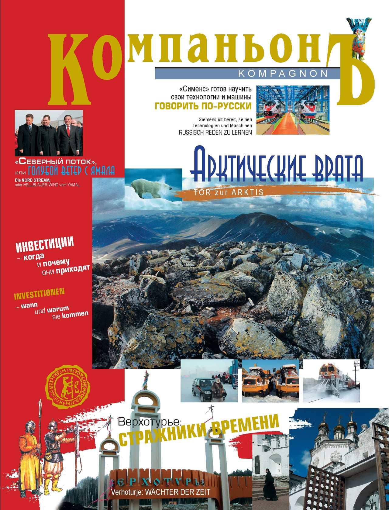 Calaméo компаньонъ Zeitschrift Kompagnon 2011