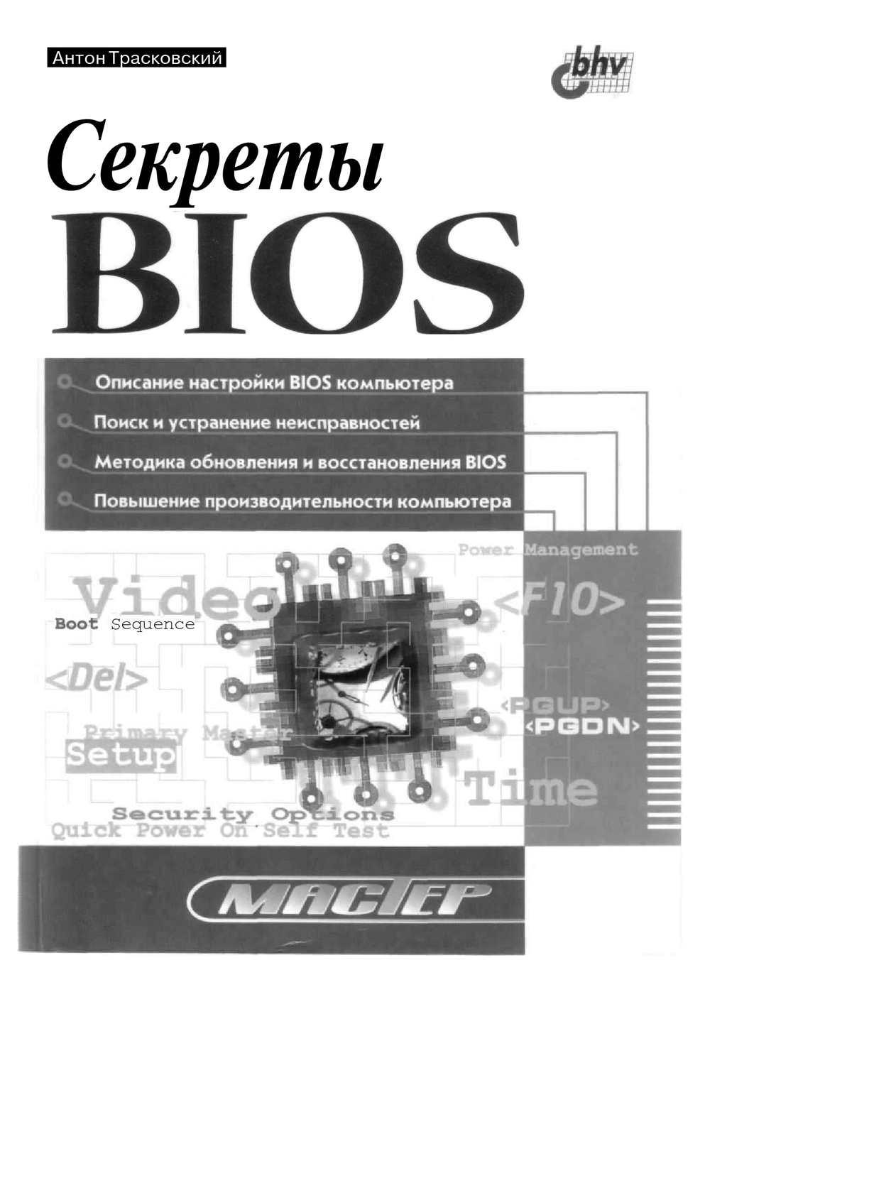 Bios принцип работы основные технические характеристики и модели работа в ливане для девушек отзывы