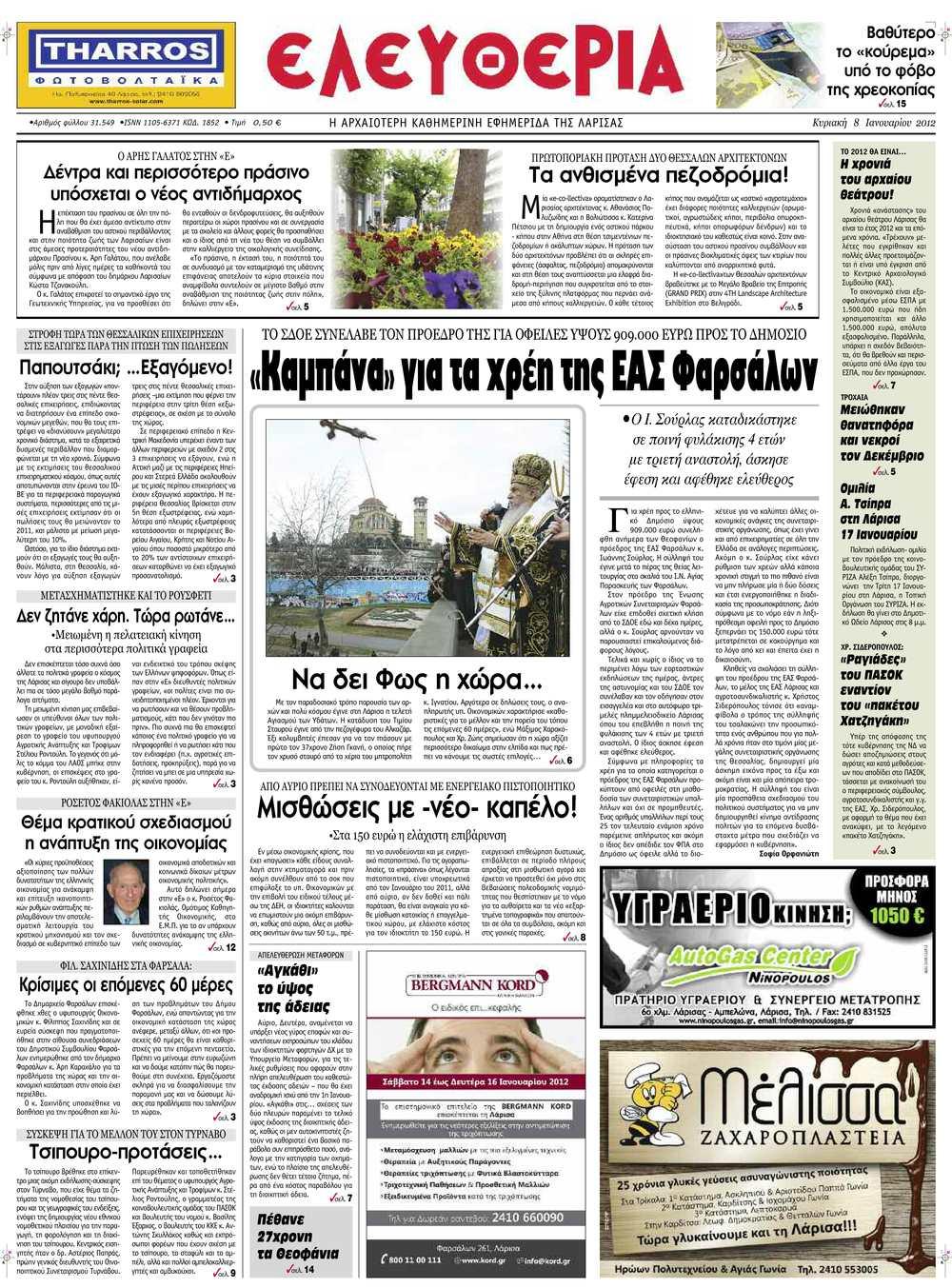 Calaméo - Eleftheria.gr 08 01 2012 11fd03795db
