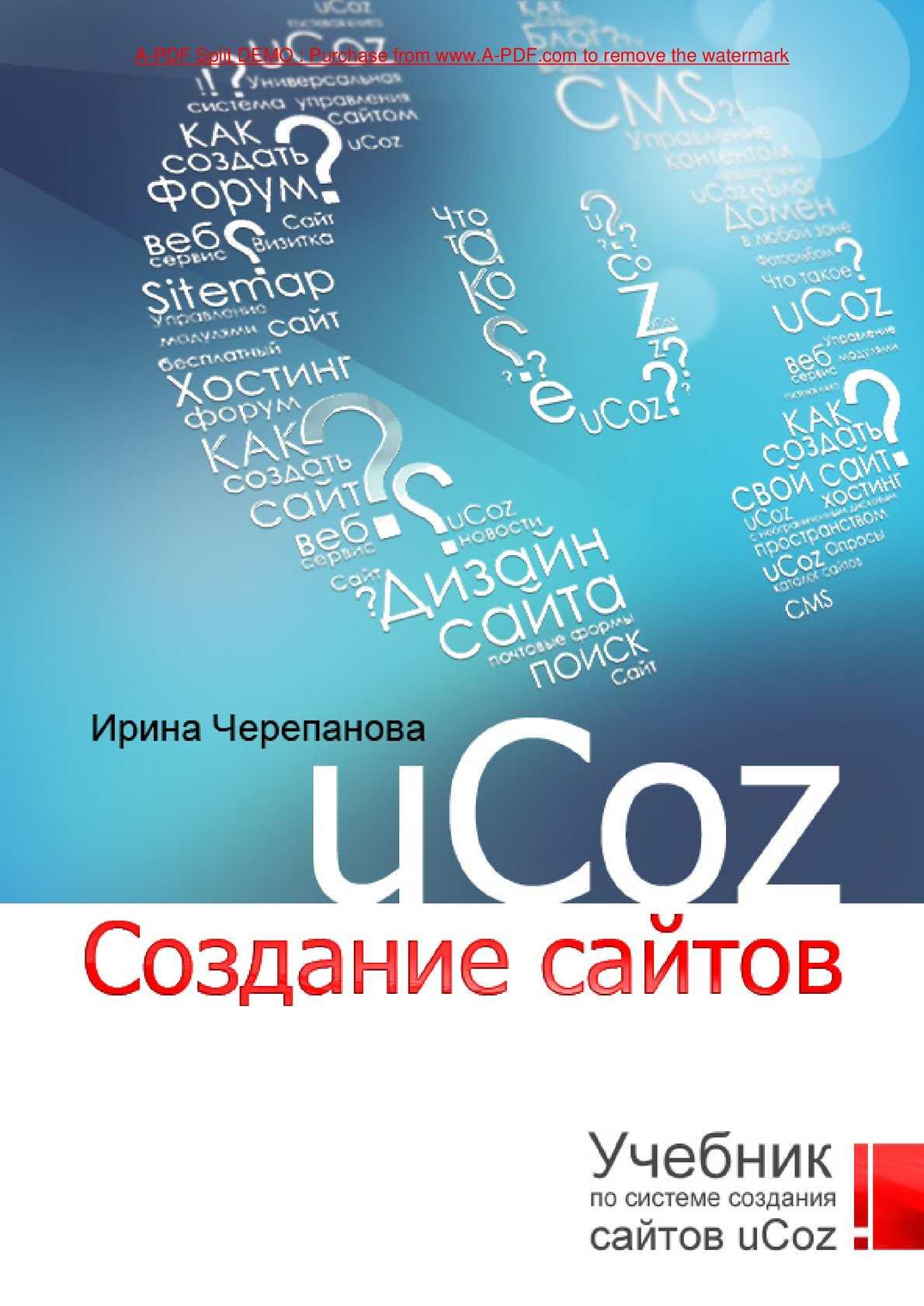 987113262e6f Calaméo - Учебник по UCOZ (1 часть)