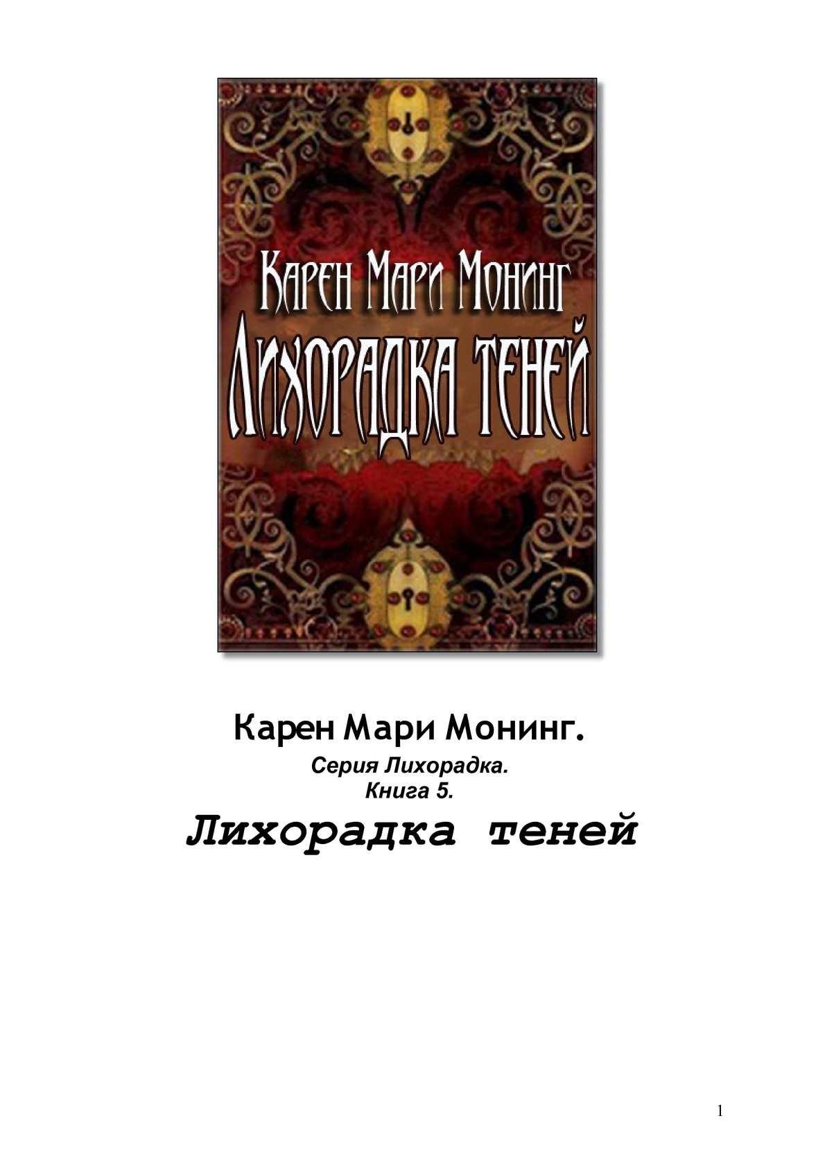 КАРЕН МОНИНГ КОГДА ВЫЙДЕТ ЛИХОРАДКА 11 СКАЧАТЬ БЕСПЛАТНО