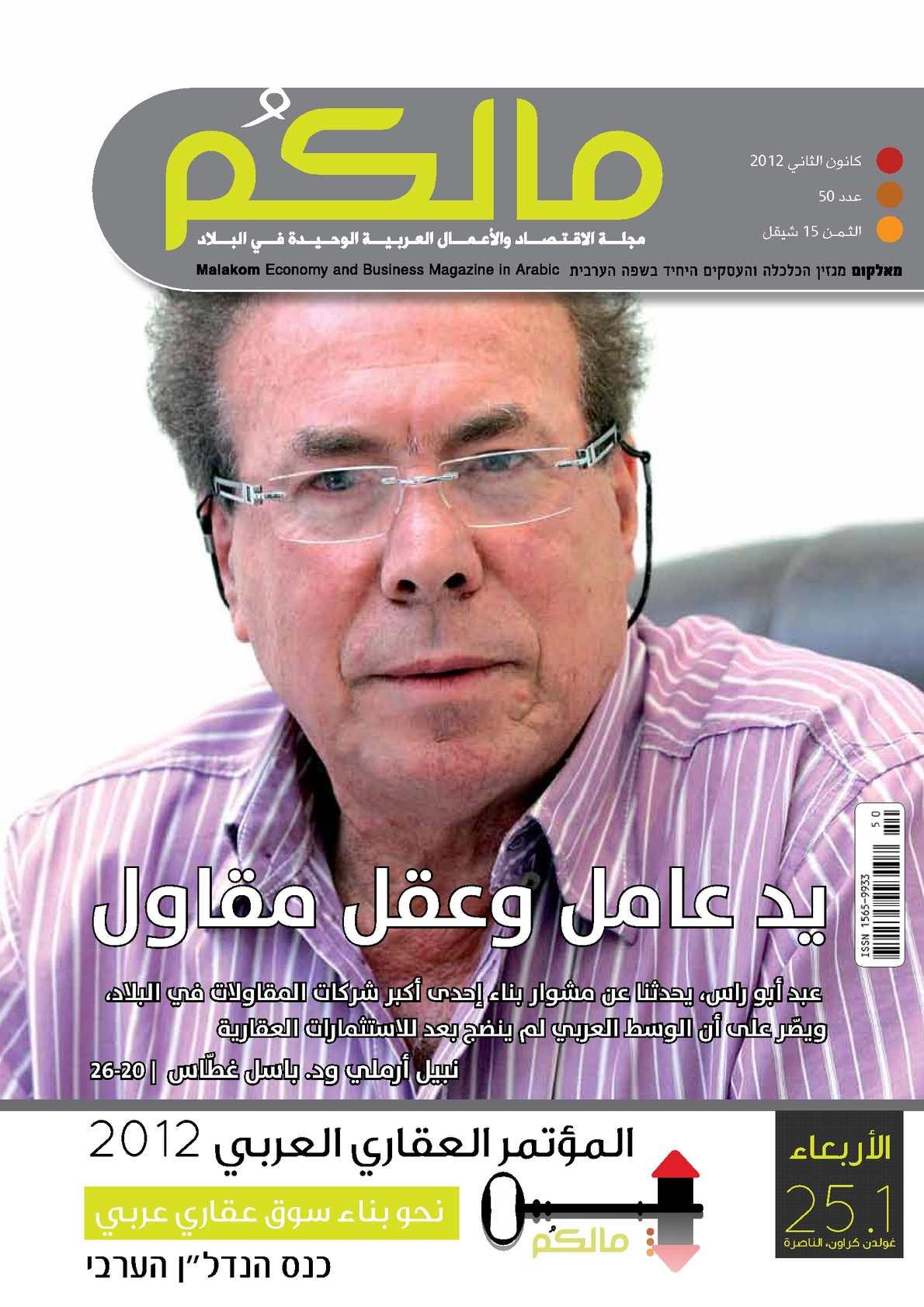 80fb4bc1b Calaméo - Malakom Magazine