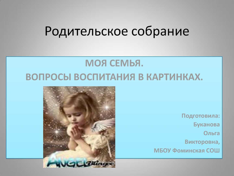 Вопросы воспитания в картинках мировое потребление