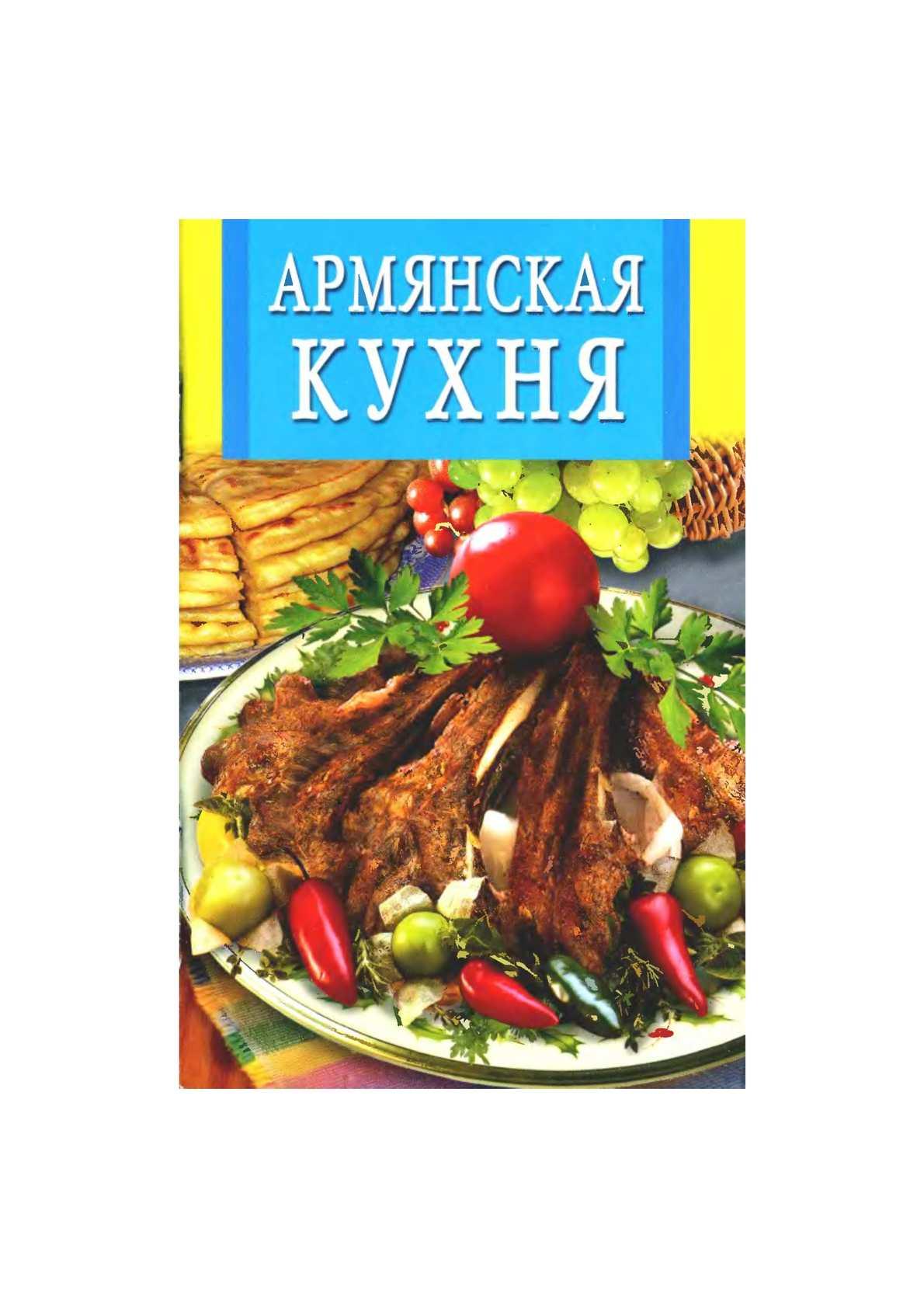 Для, картинки с надписями армянская кухня