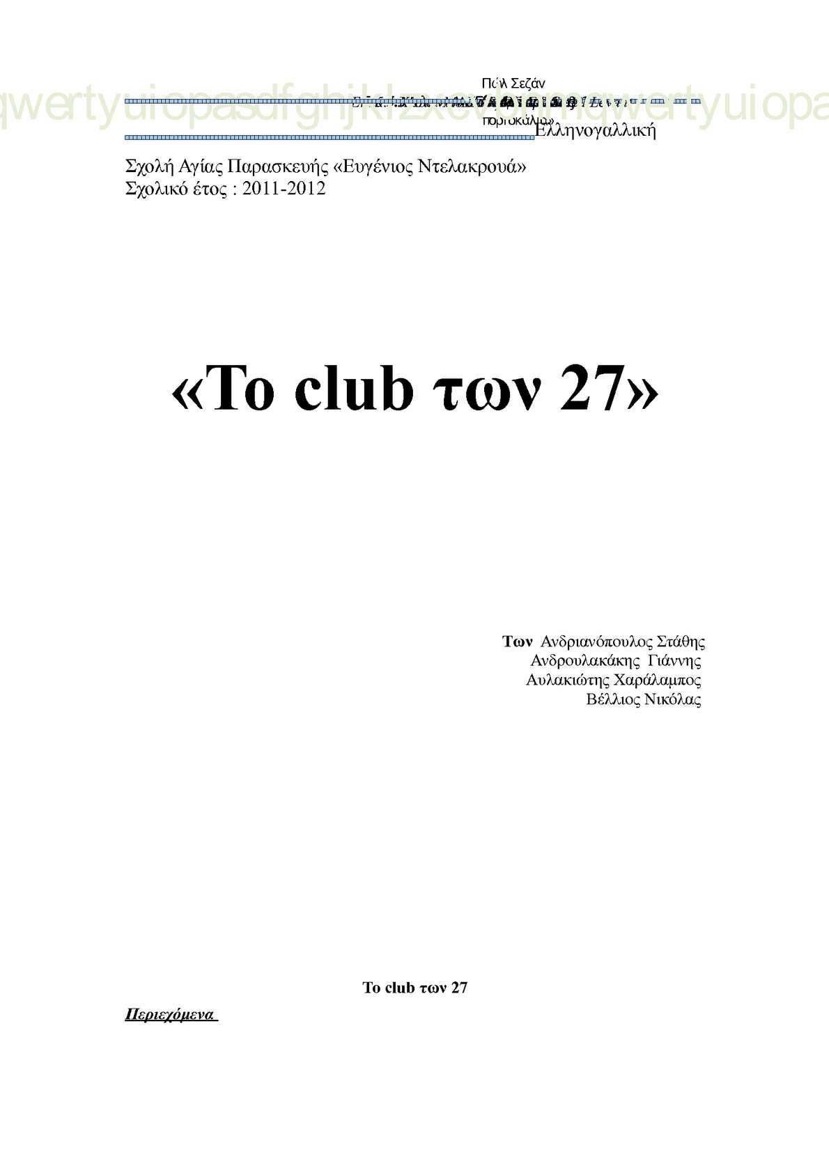 f3a0c9dca89 Calaméo - Συνολική έκδοση Ερευνητικών Εργασιών - Α' Λυκείου