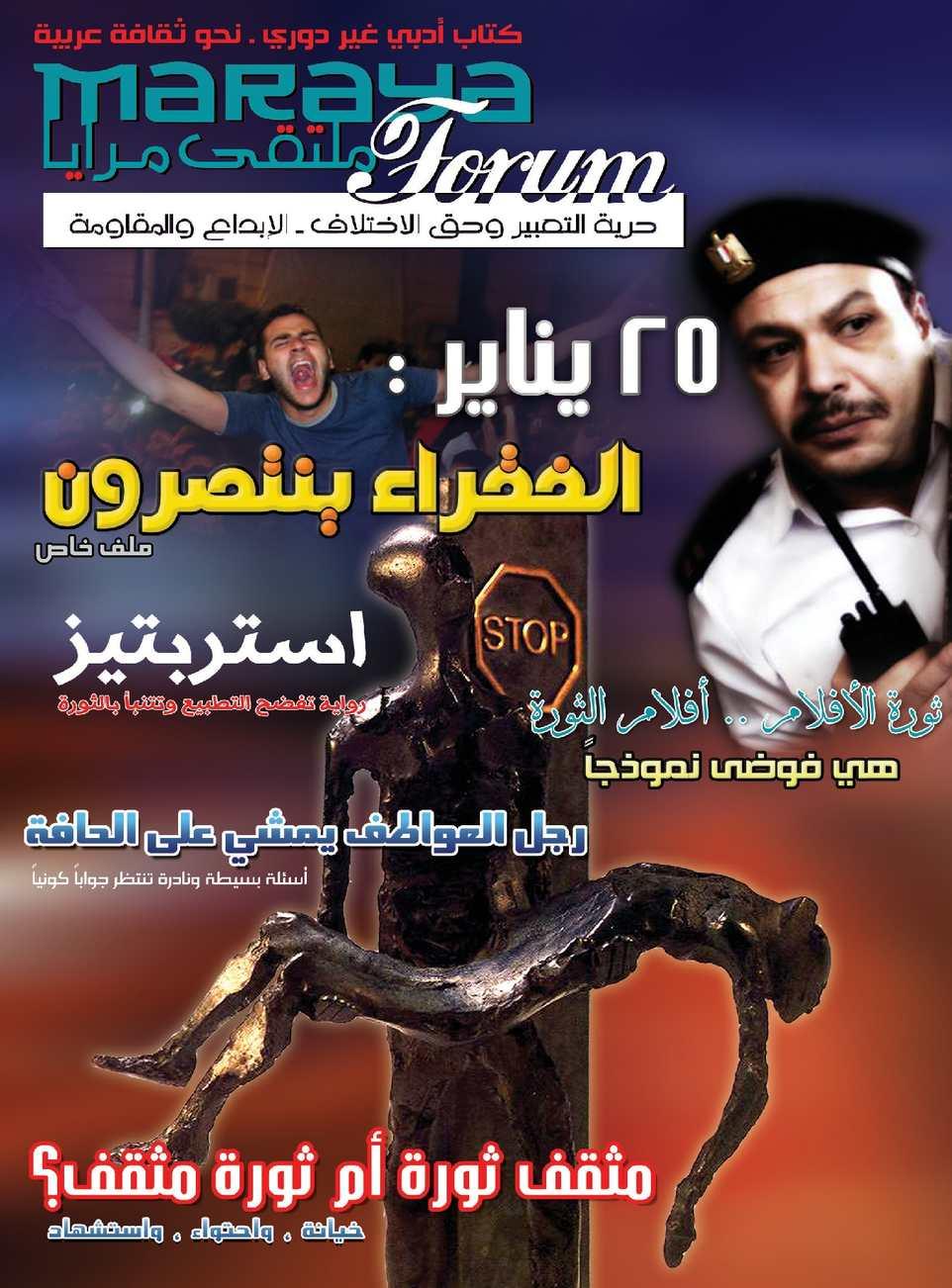 958de3b8f Calaméo - Maraya Forum - Magazine -