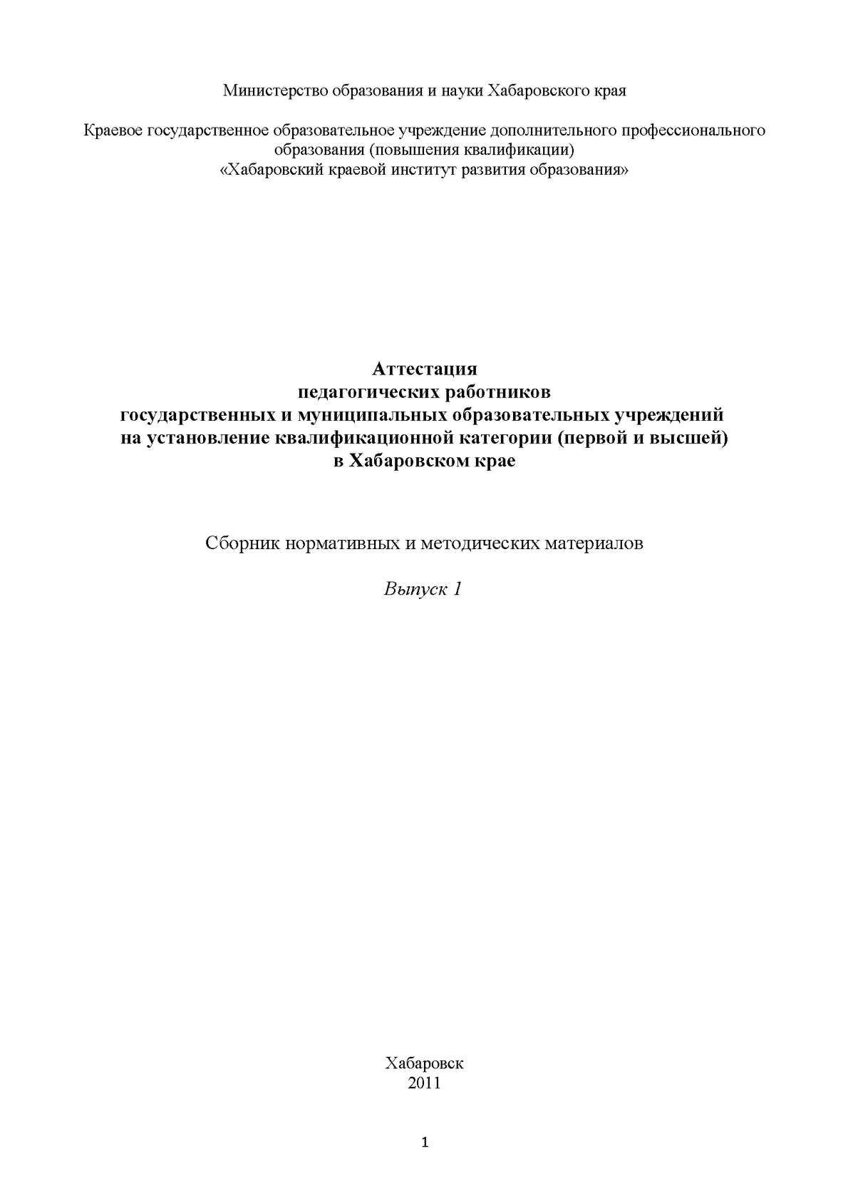 аттестация педагога библиотекаря на соответствие занимаемой должности договор дарения автомобиля образец заполнения
