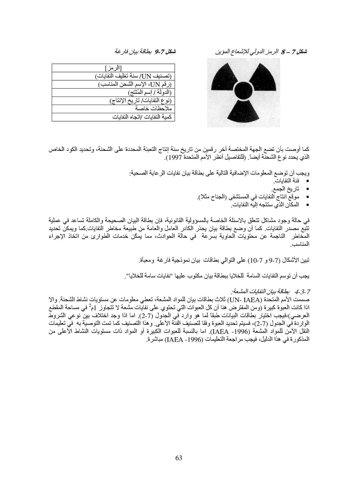 كتاب النفايات الطبية الصادر عن منظمة الصحة العالمية Calameo Downloader