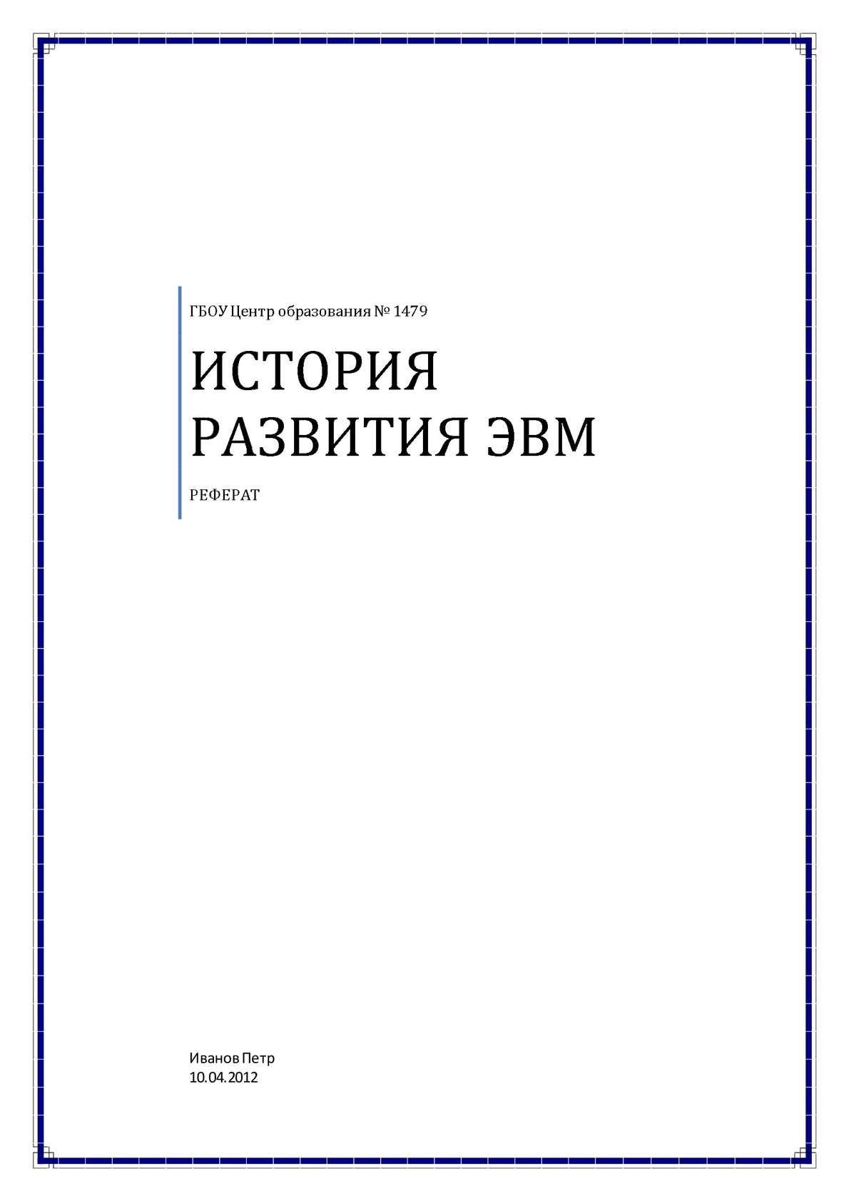 Реферат на тему история эвм по информатике 7726