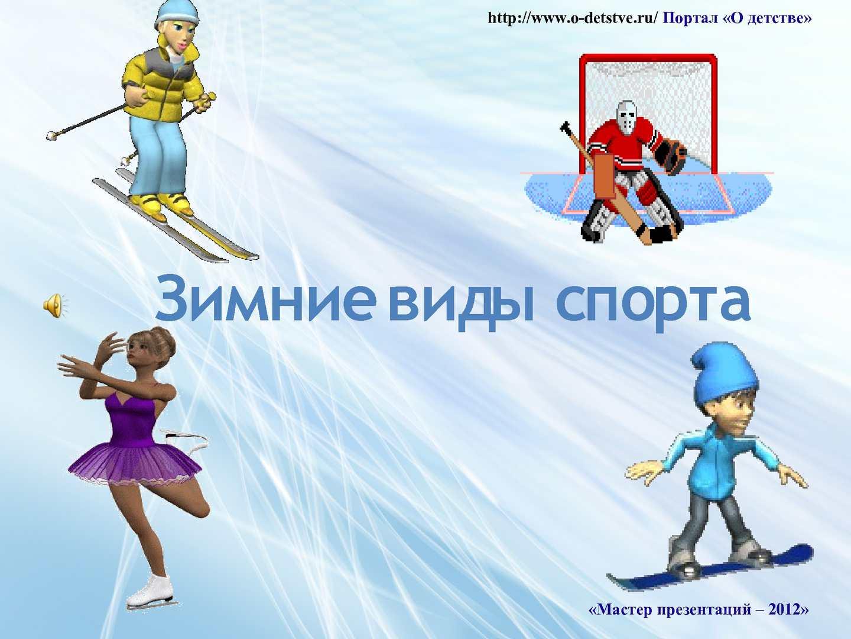Зимние виды спорта картинки детям