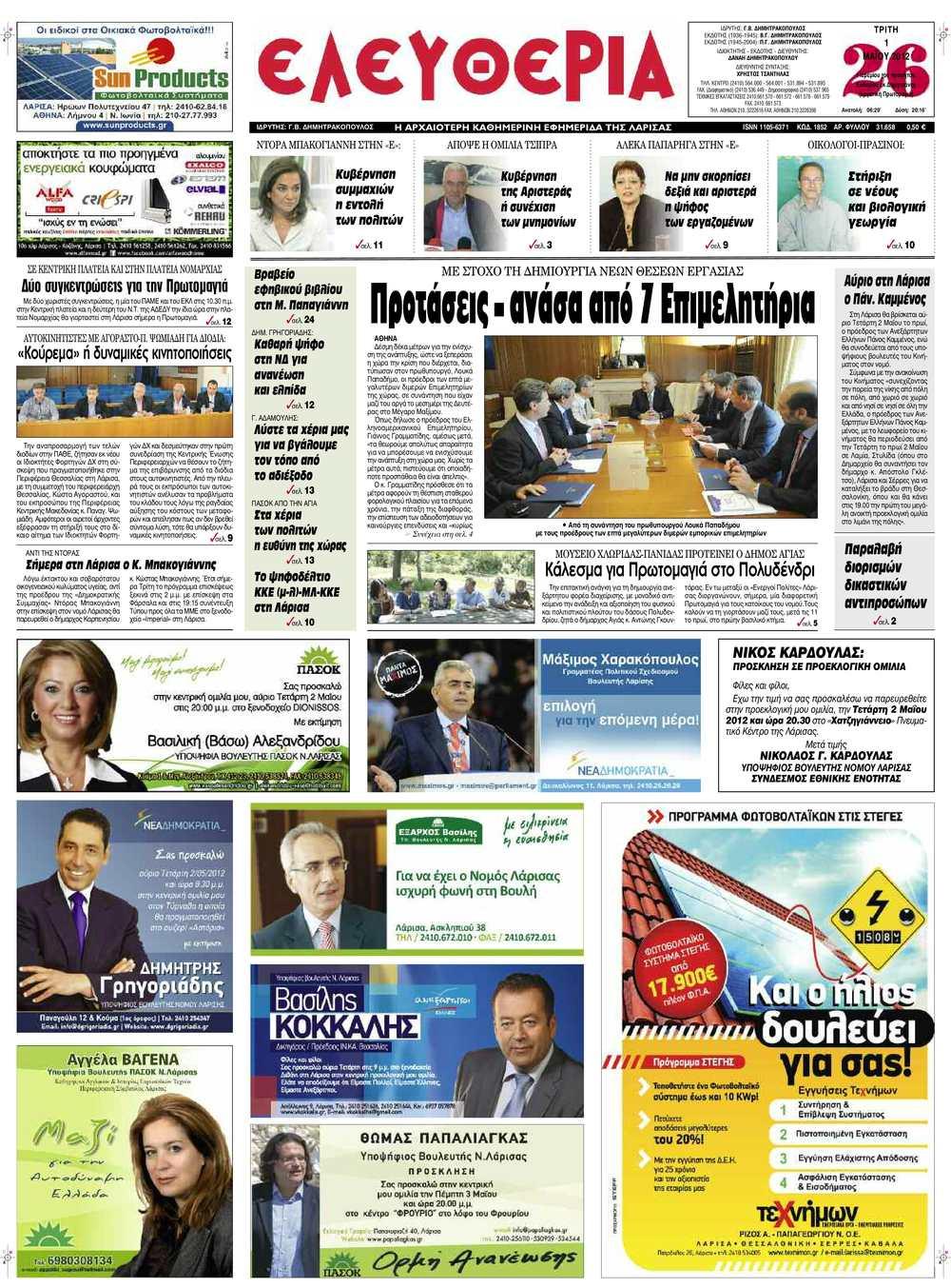 243282f29f41 Calaméo - Eleftheria.gr 01 05 2012