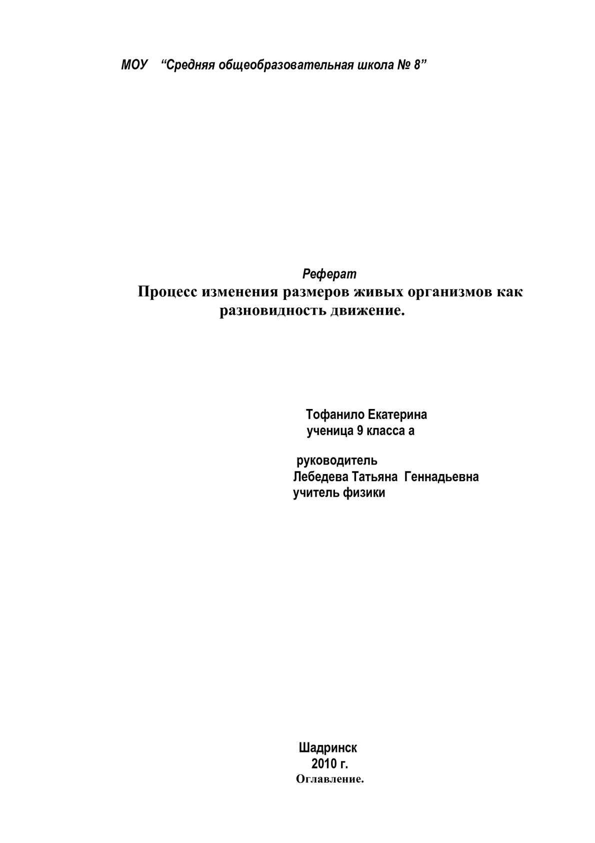 Темы рефератов по физике механика 3937