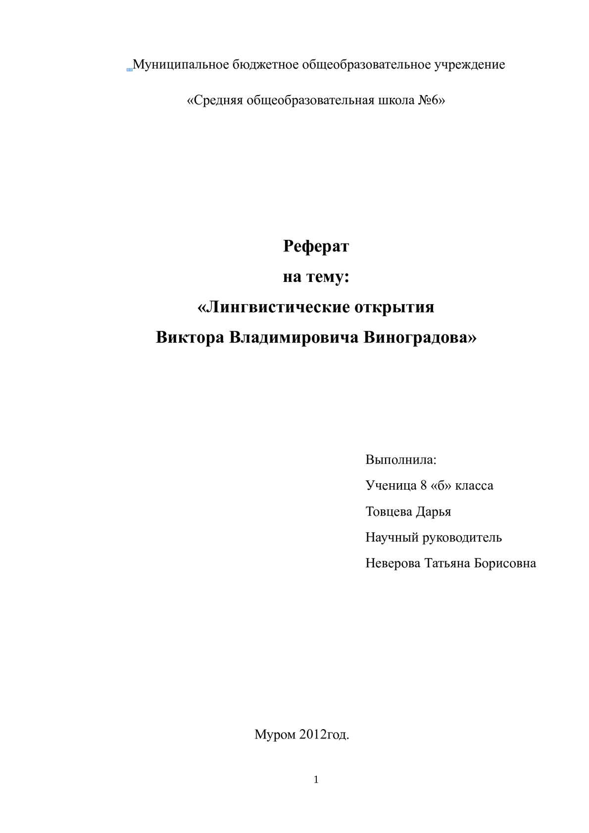 Реферат по современному русскому языку 9250
