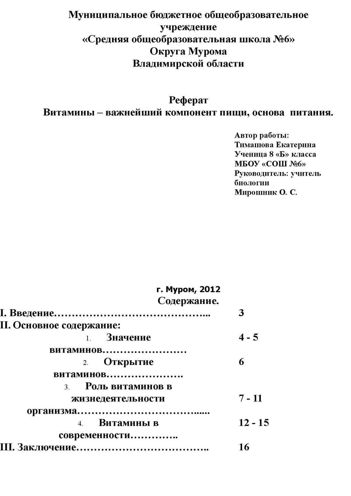 Реферат по биологии фосфолипиды 1495
