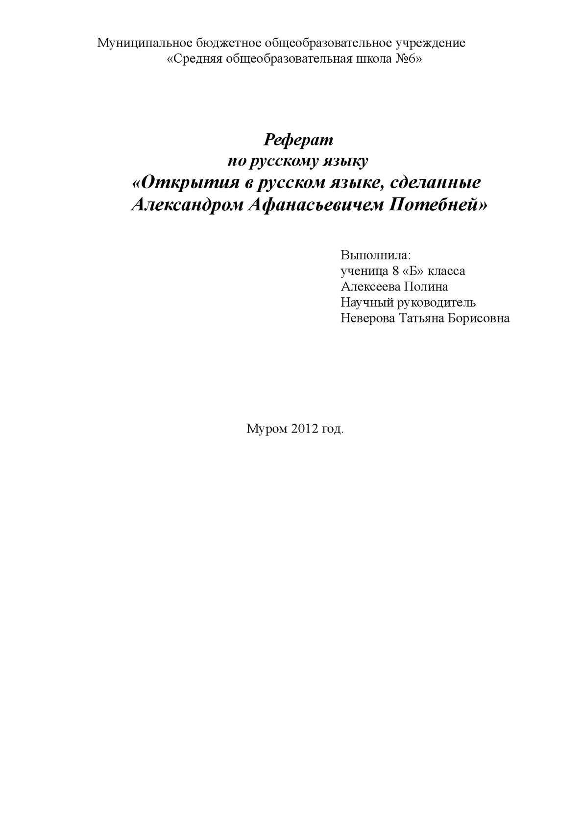 Рефераты по русскому языку 9766