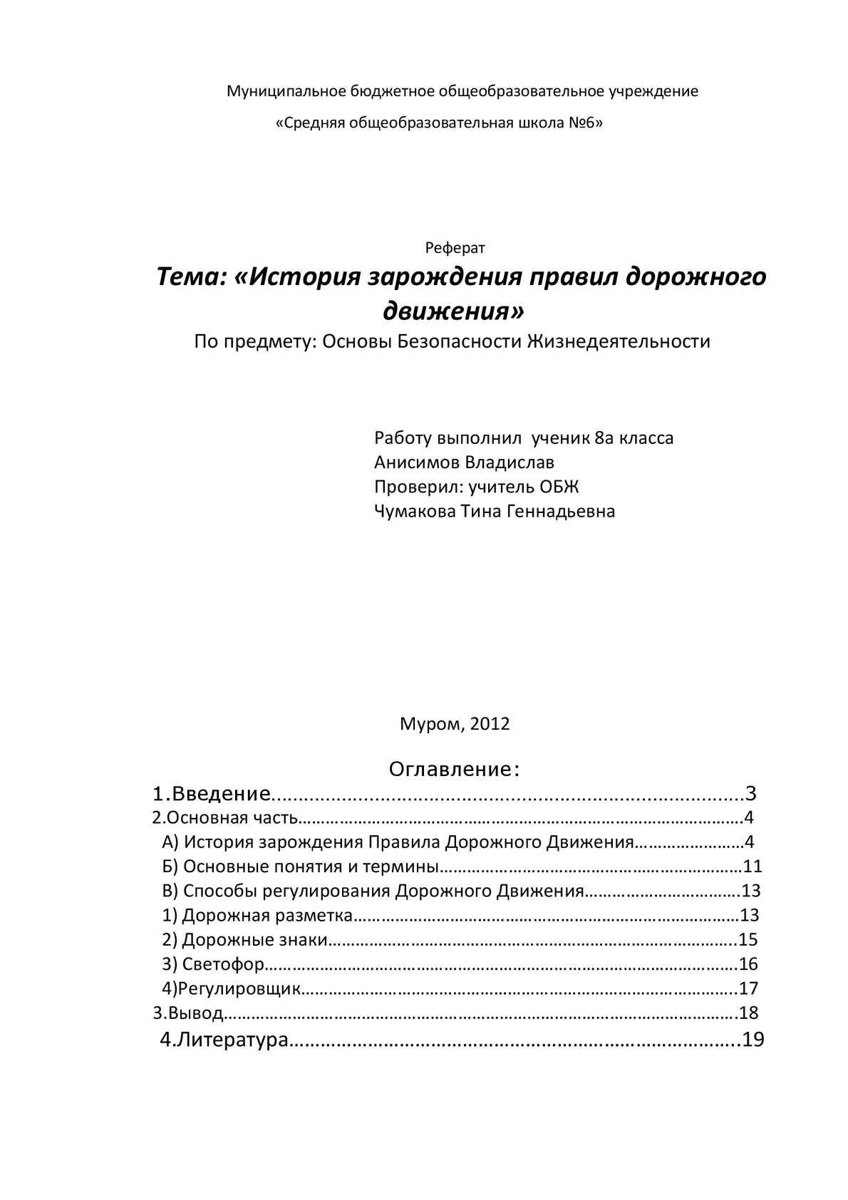 Реферат история пдд в россии 9605