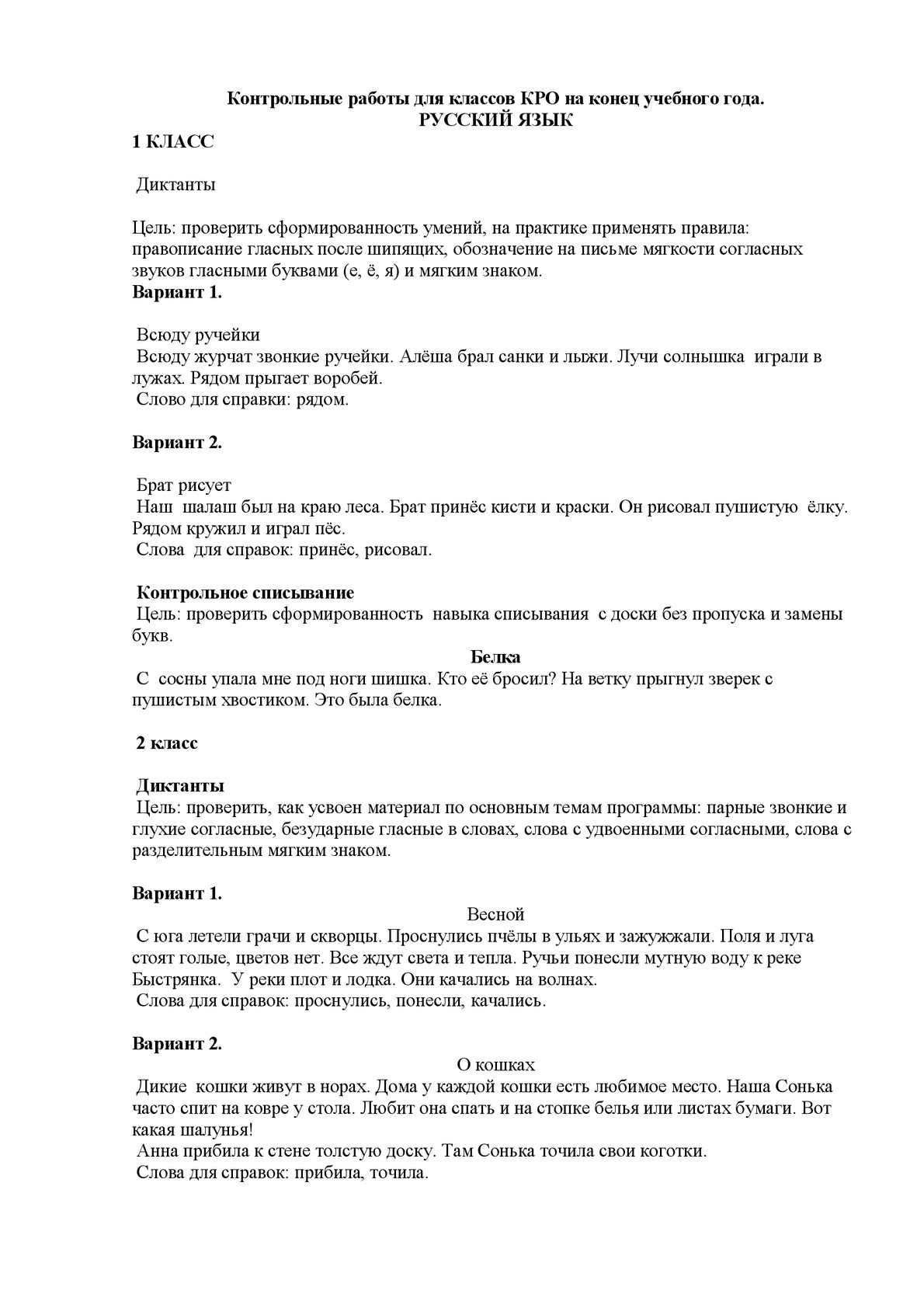 диктанты по русскому языку 1 класс с мягким знаком