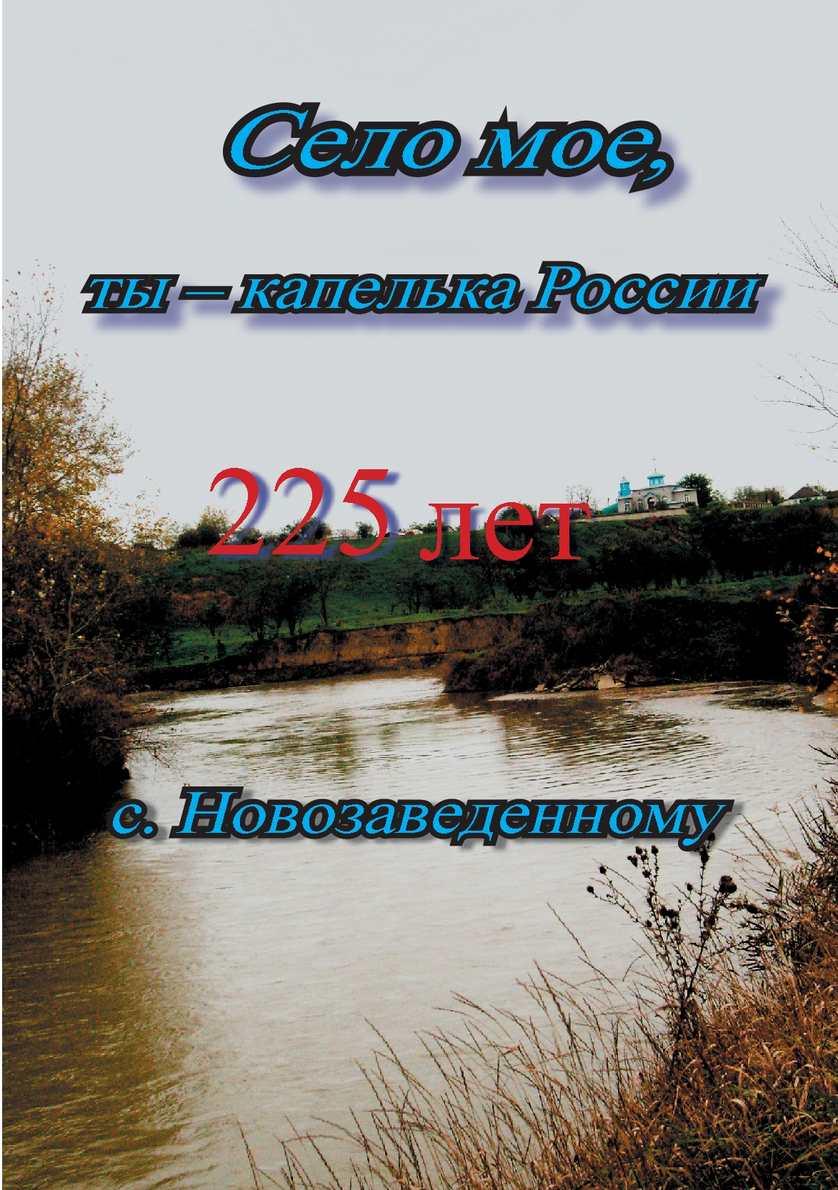картинка мое село капелька россии камешек