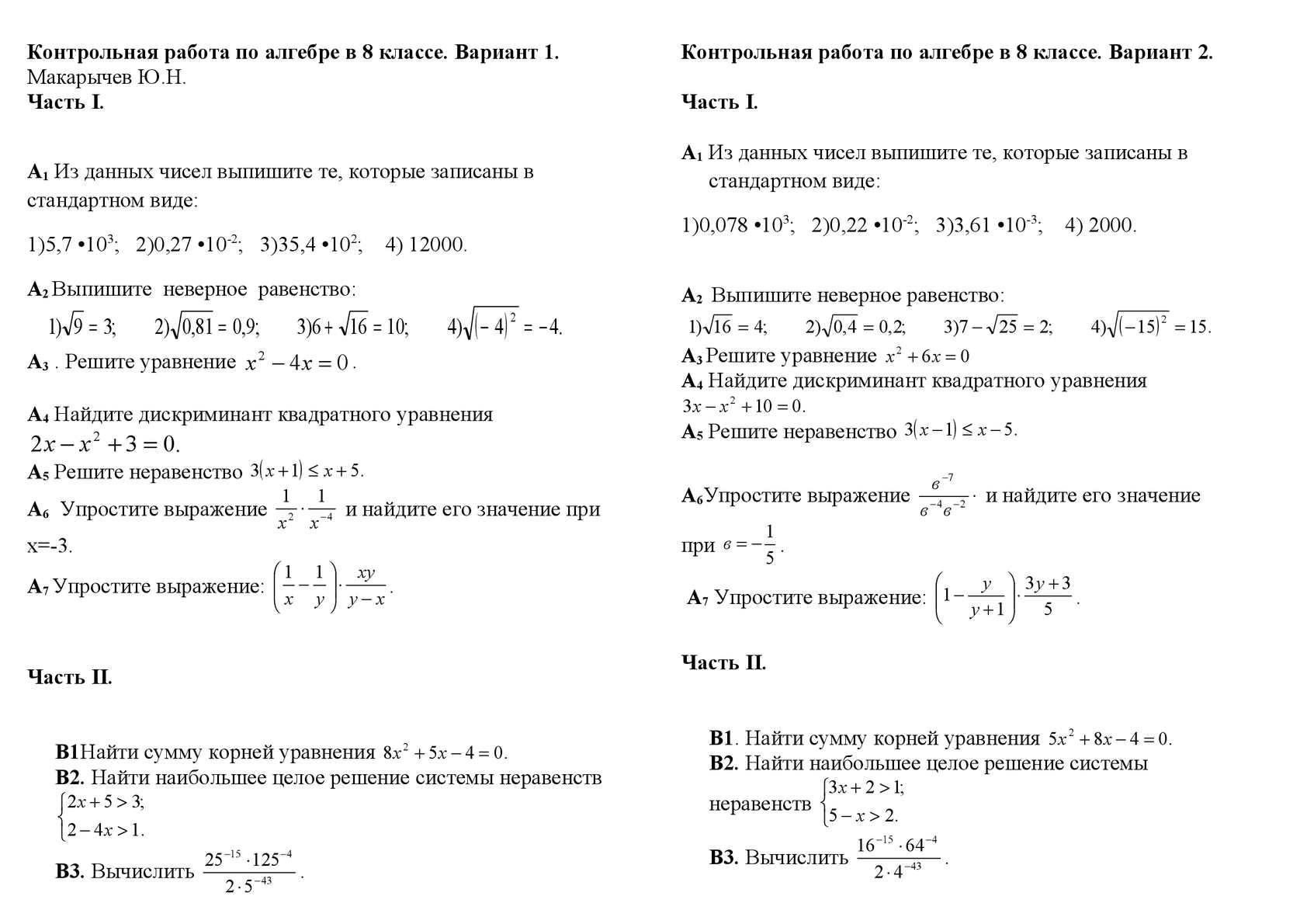 Гдз по алгебре 7 класс макарычев контрольная работа 2