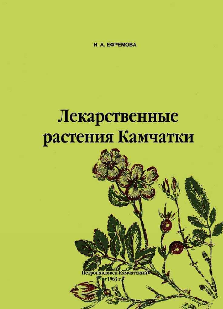 f190f5fc2825 Calaméo - Лекарственные растения Камчатки