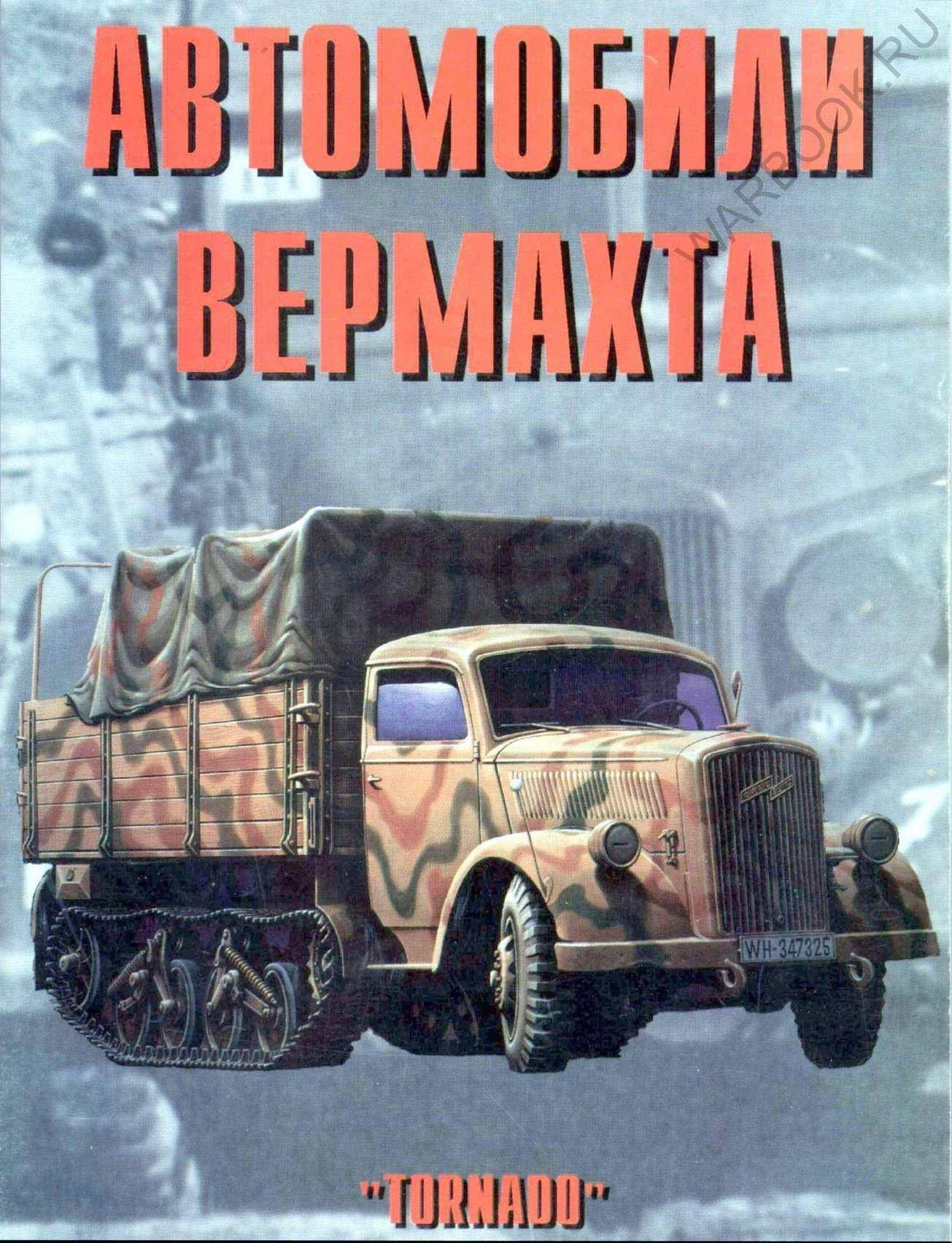 Торнадо - Армейская серия 53 - Автомобили Вермахта