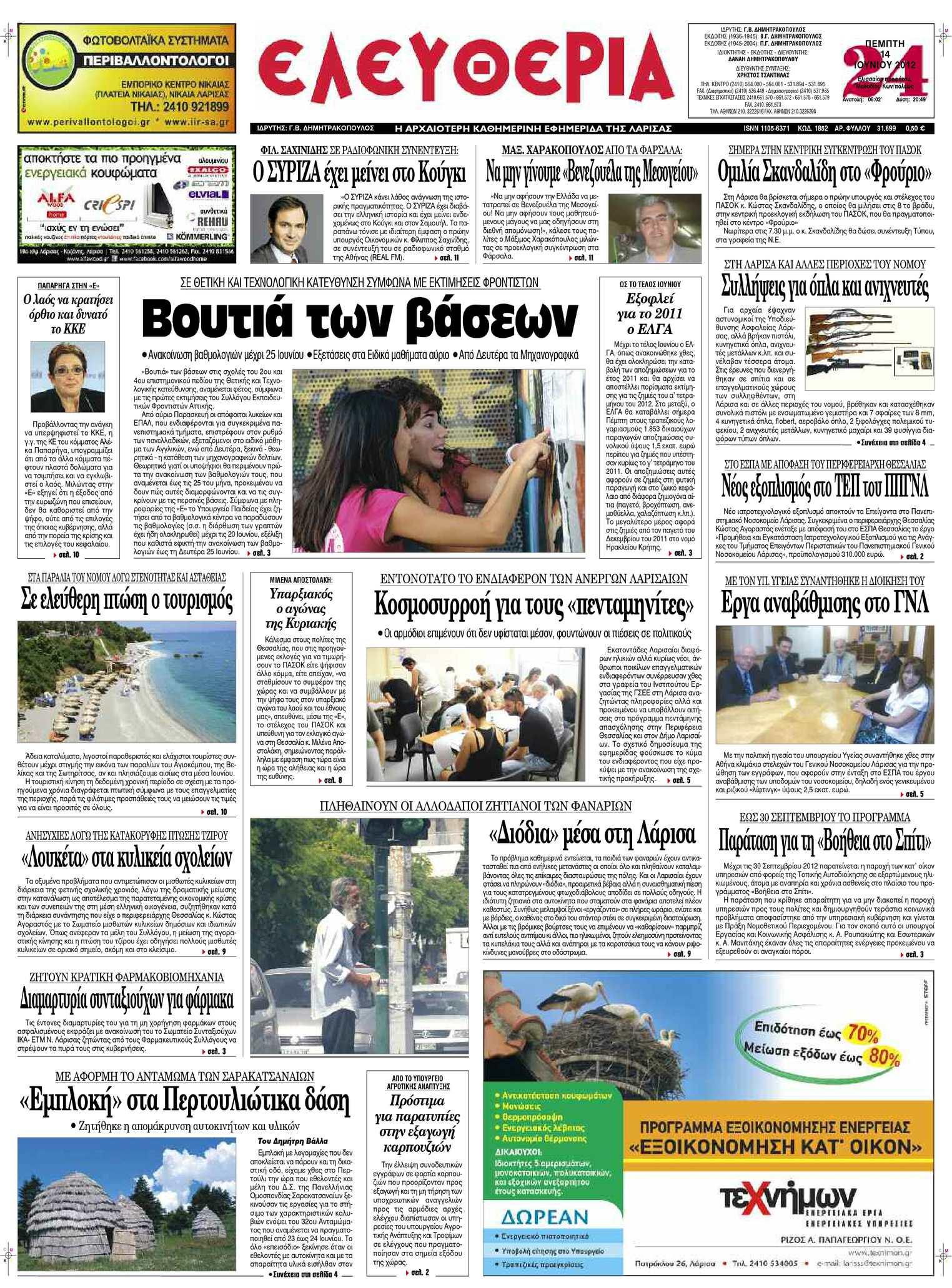 Ιστοσελίδες γνωριμιών σε Βρετάνη