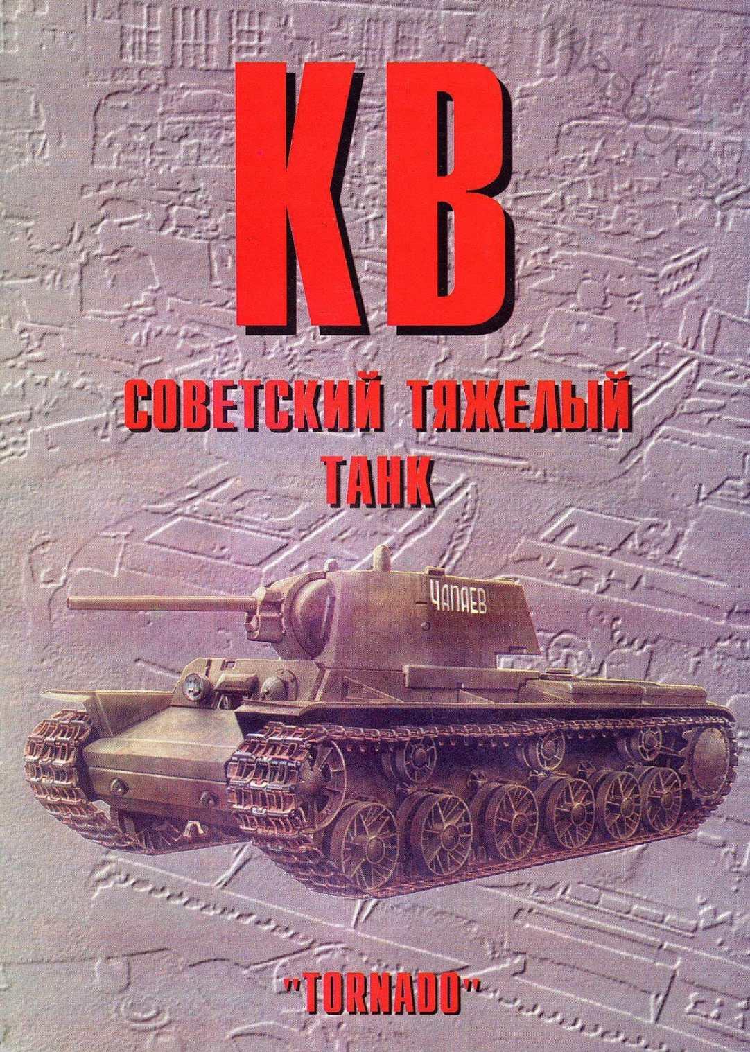 Торнадо - Армейская серия 87 - КВ советский тяжёлый танк