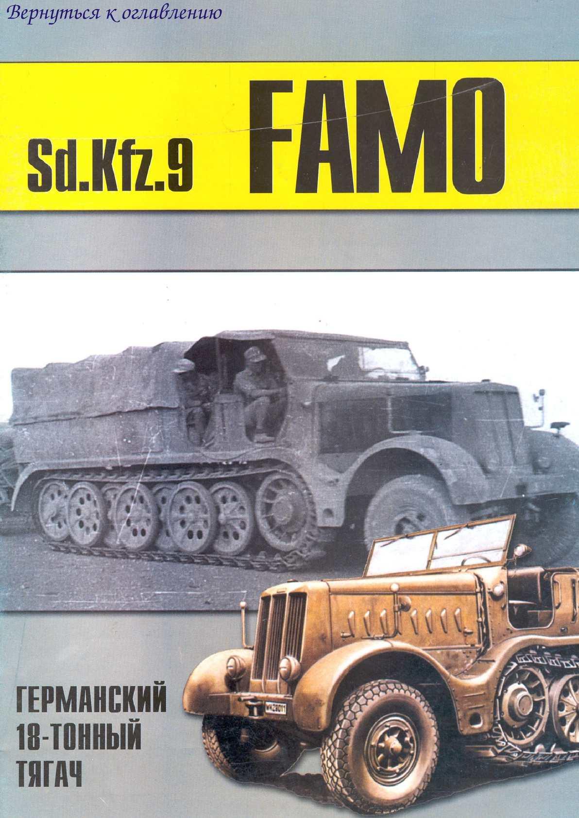 Военные машины 021 - FAMO SdKfz 9