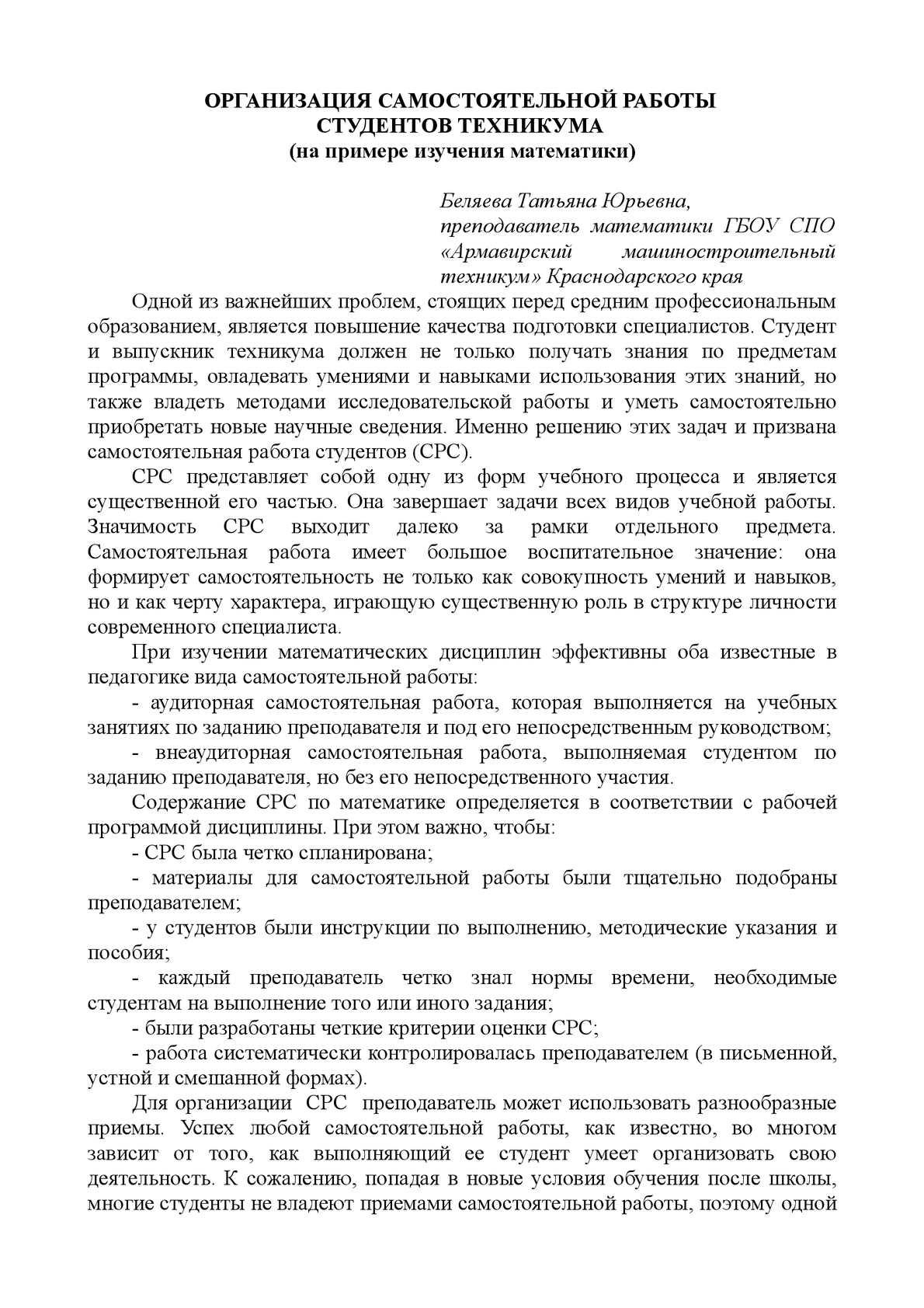 ebook рыцари энциклопедия