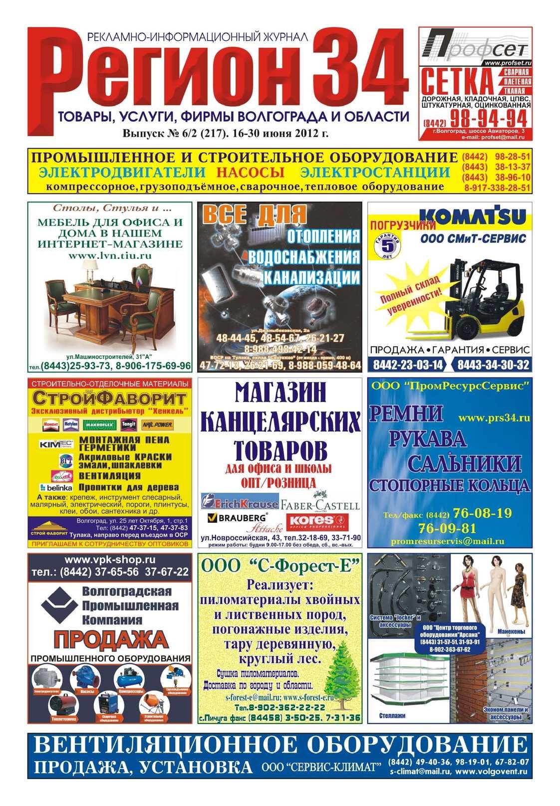 Calaméo - Регион34 выпуск 217 июнь(2) 2012 г ef76e383f25