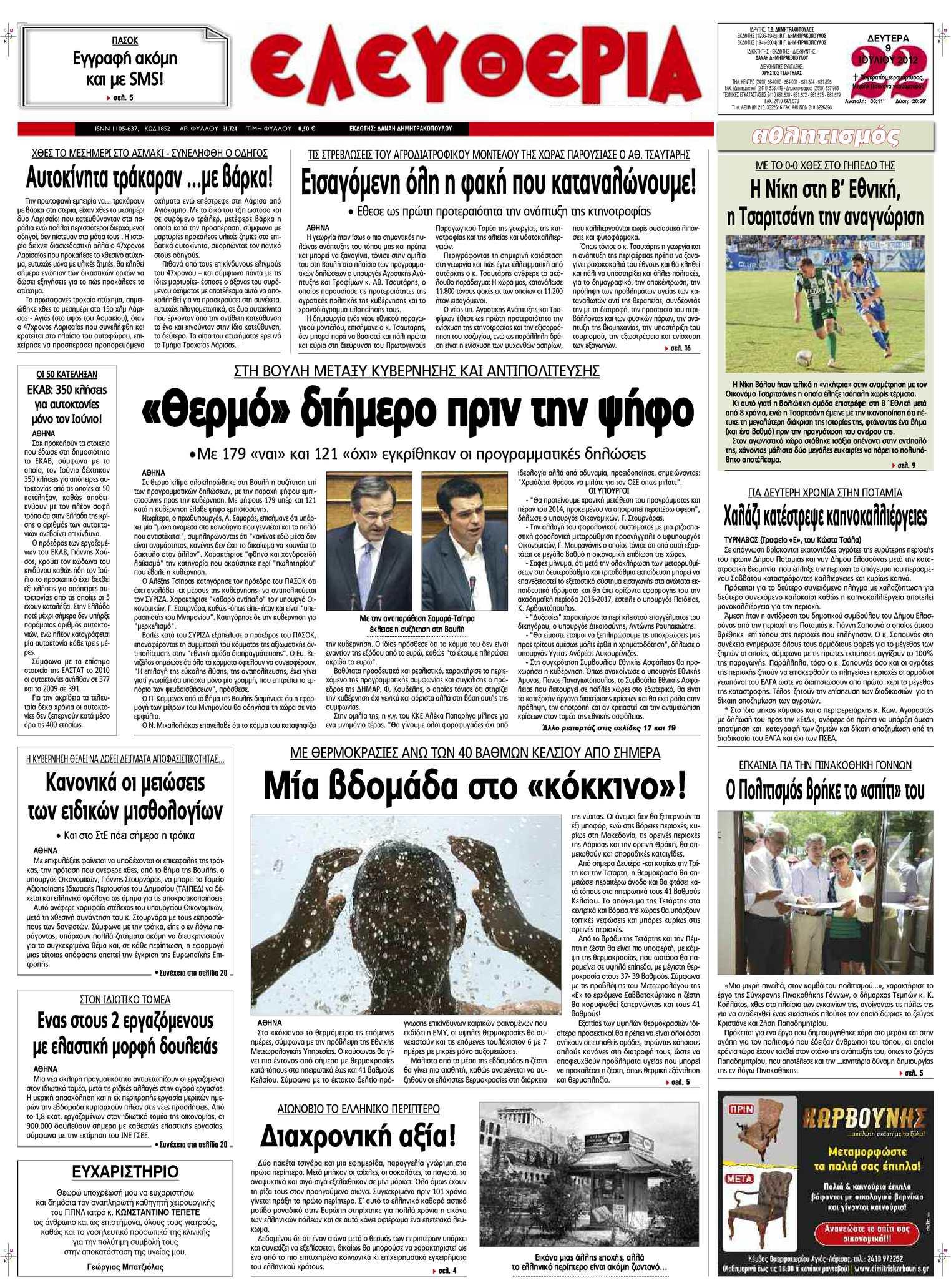 Calaméo - Eleftheria.gr 09 07 2012 7e664977ab8