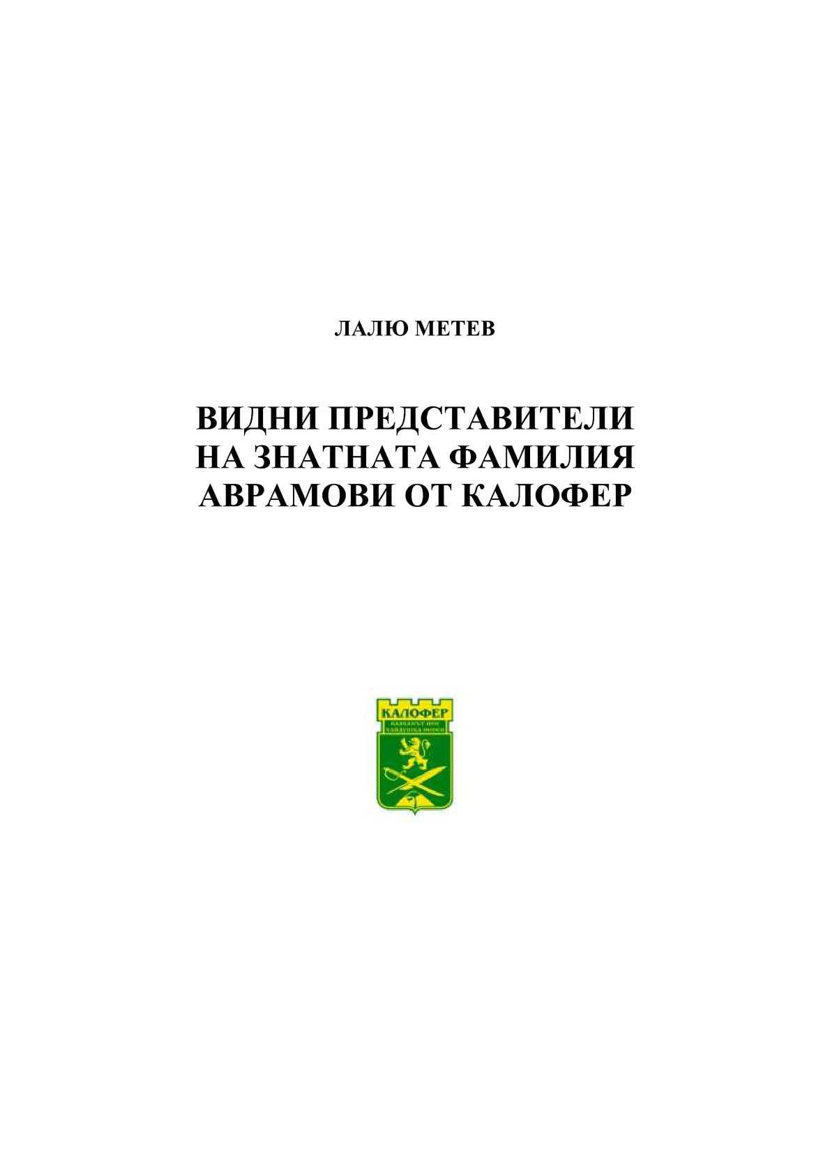 4452db2baa0 Calaméo - Видни представители на фамилия Аврамови от Калофер