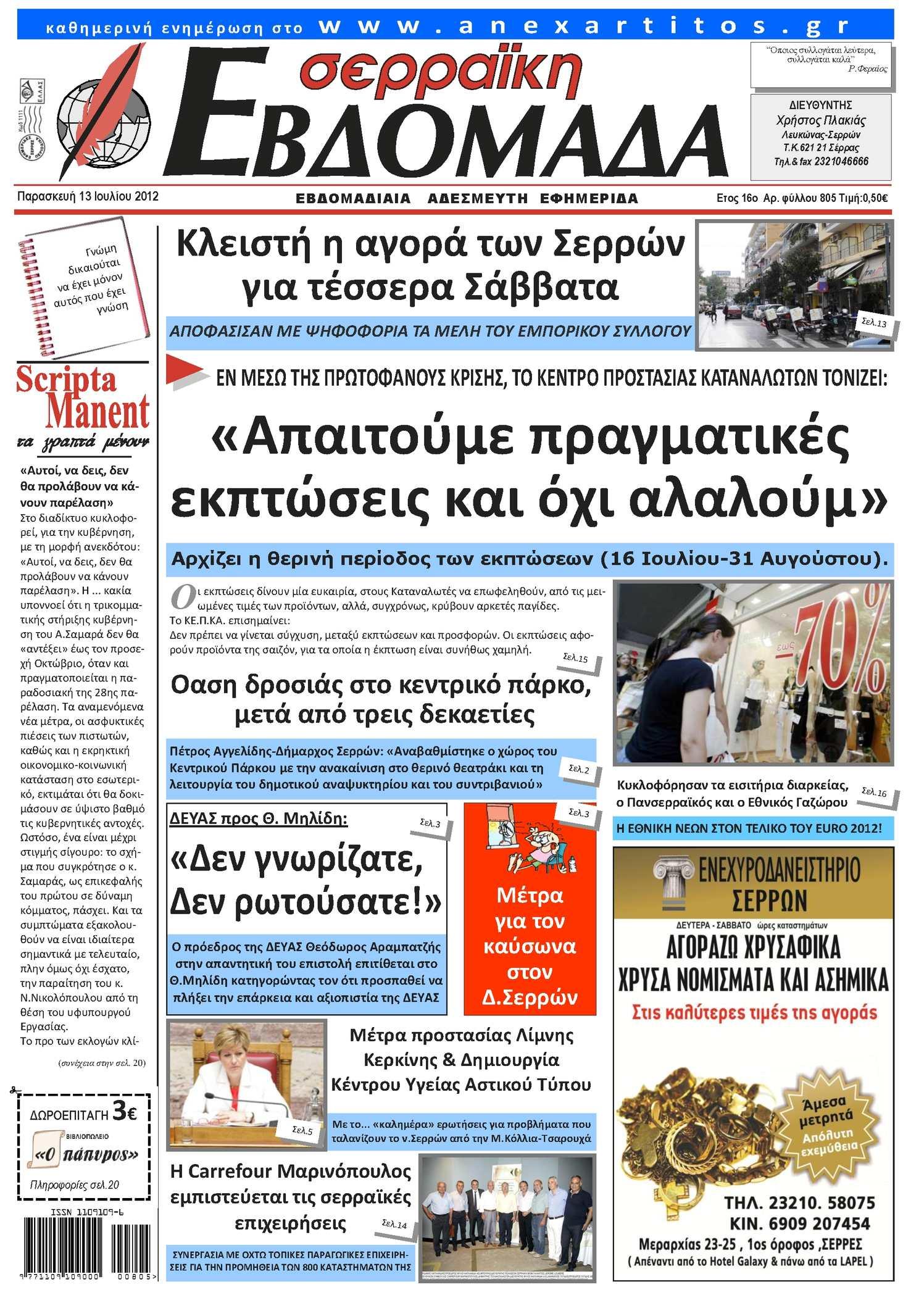 Calaméo - σερραϊκή ΕΒΔΟΜΑΔΑ 13-7-2012 c6dea81178c