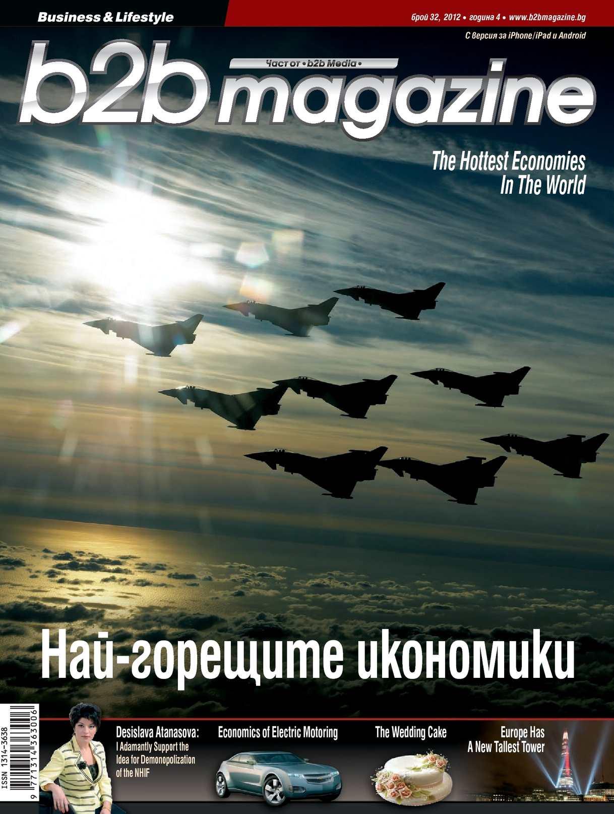 24410fcb35f Calaméo - Списание B2B Magazine - брой 32 / 2012 г.