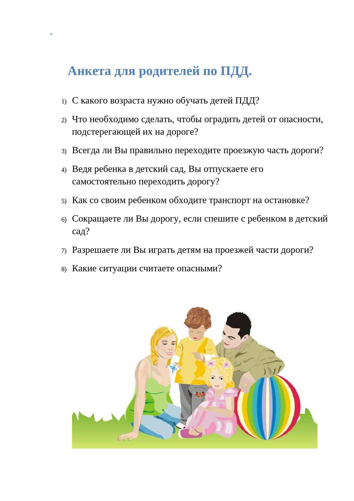 анкета для родителей знакомство сад