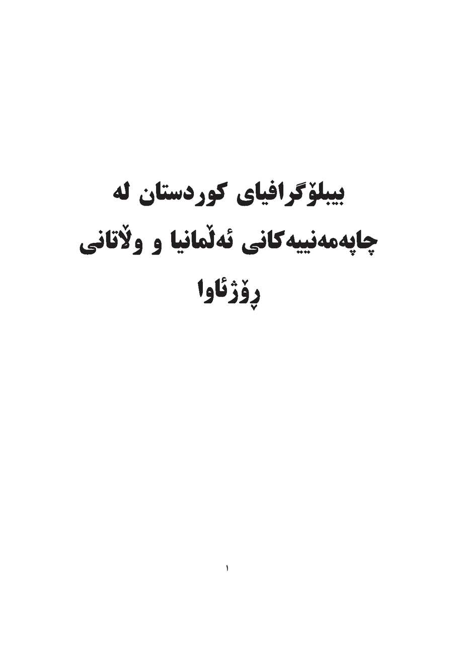 Calaméo یوسف مهنتك بیبلۆگرافیای كوردستان له