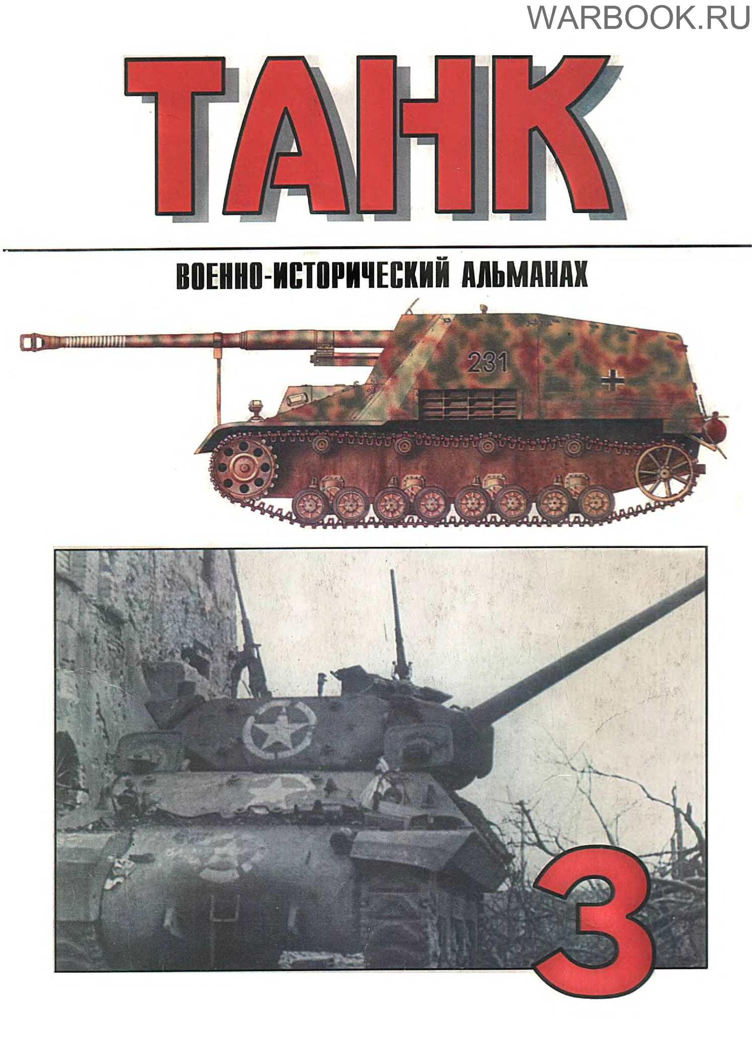 Танк 03 - Полугусеничный БТР M3 ч1