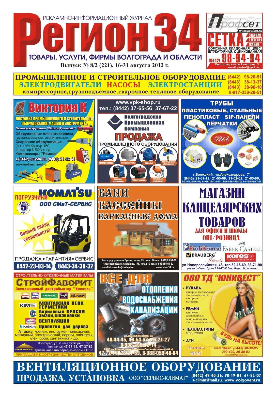3f0346e51 Calaméo - Регион34 выпуск 221 август(2) 2012 г