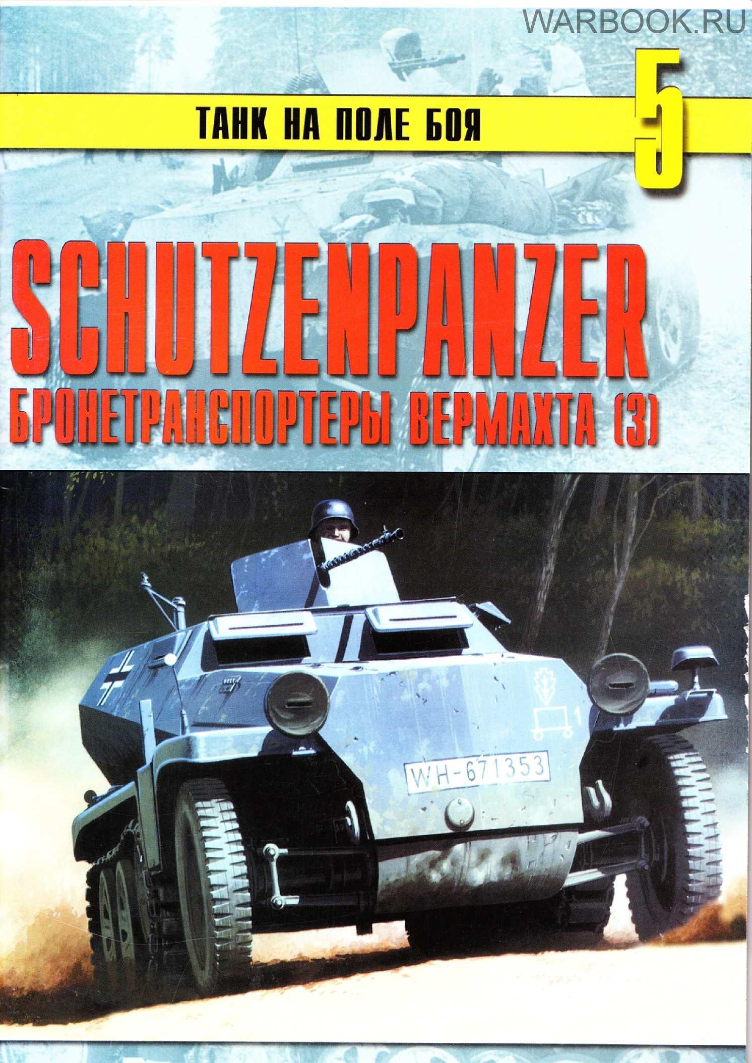 Танк на поле боя 05 - Schutzenpanzer. Бронетранспортеры вермахта ч3